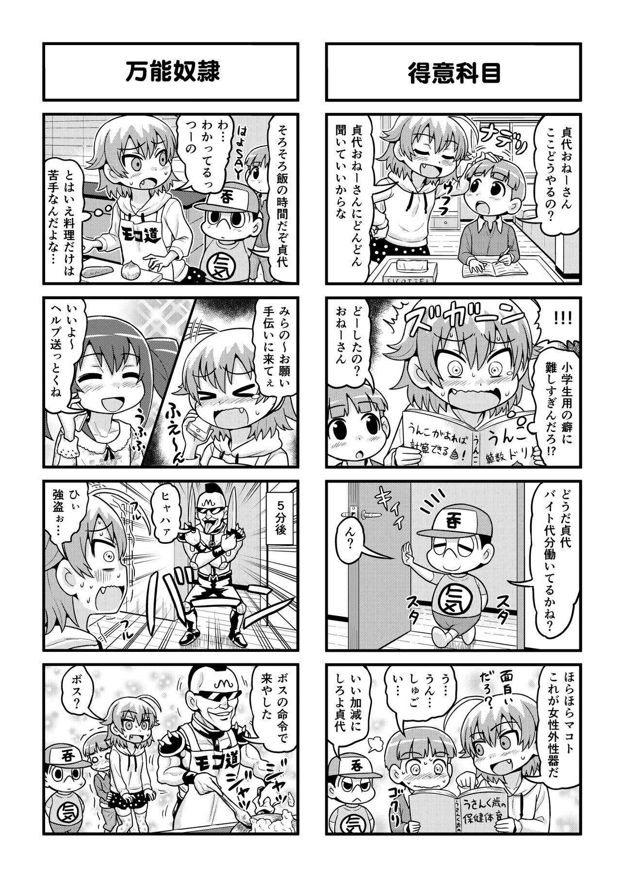 Nonki BOY Ch. 1-36 188