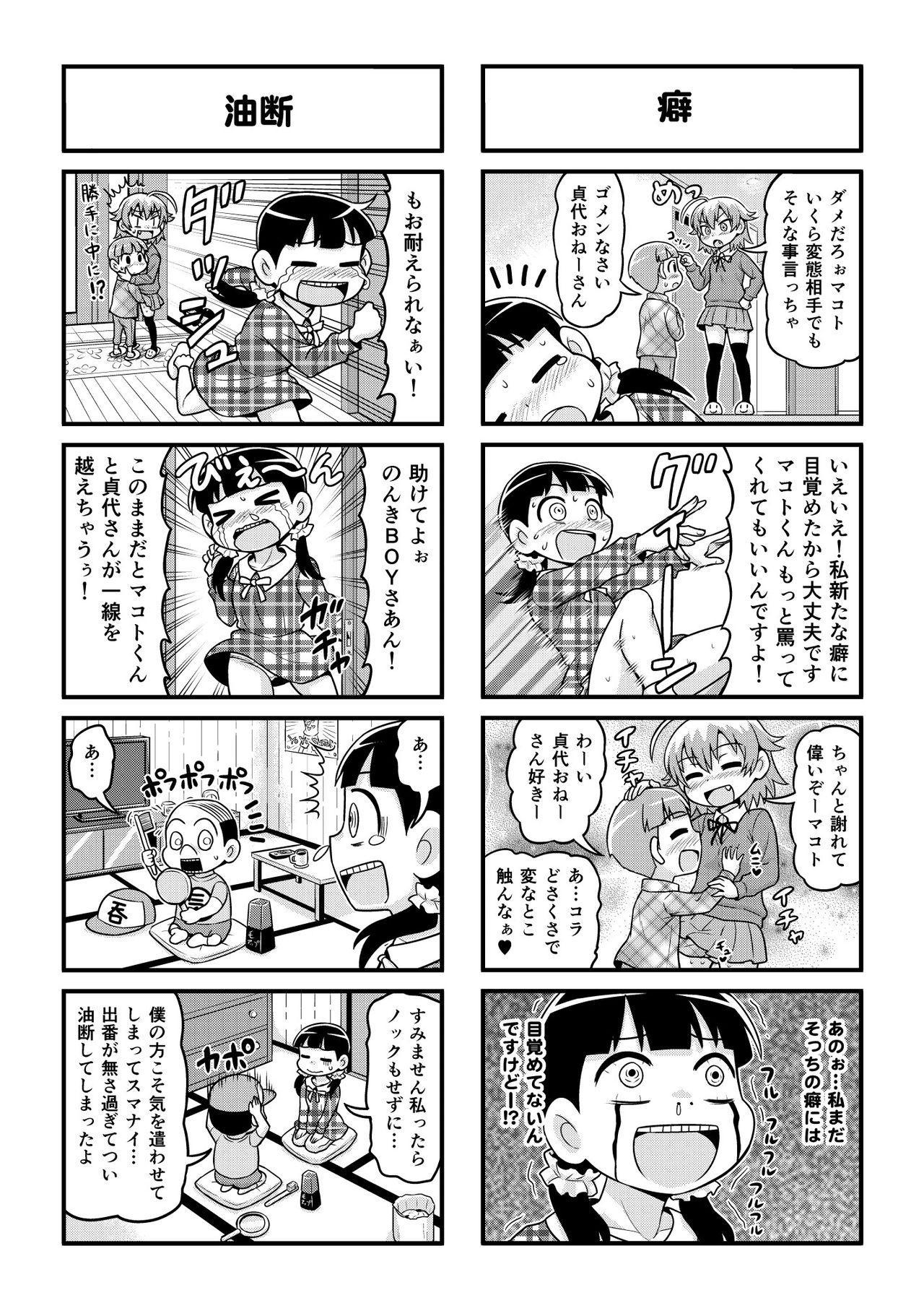 Nonki BOY Ch. 1-36 198