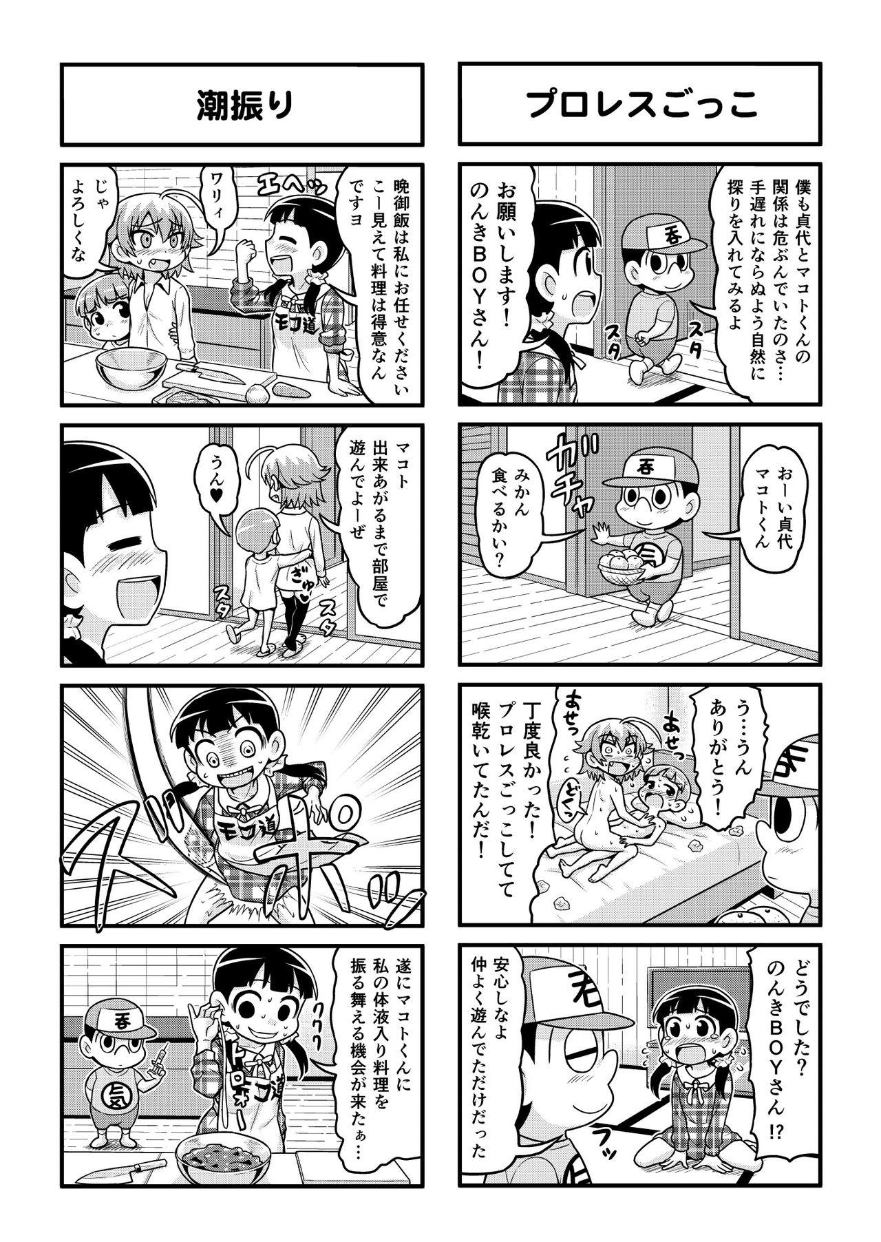 Nonki BOY Ch. 1-36 199