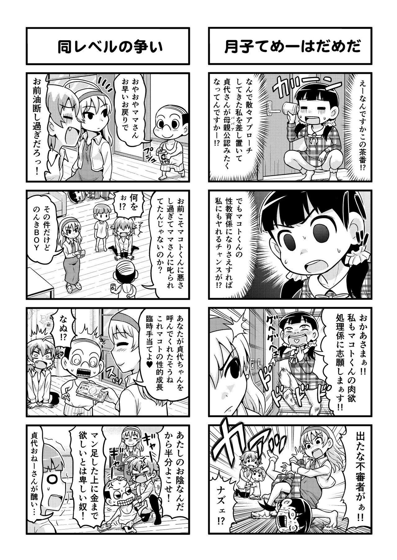 Nonki BOY Ch. 1-36 203