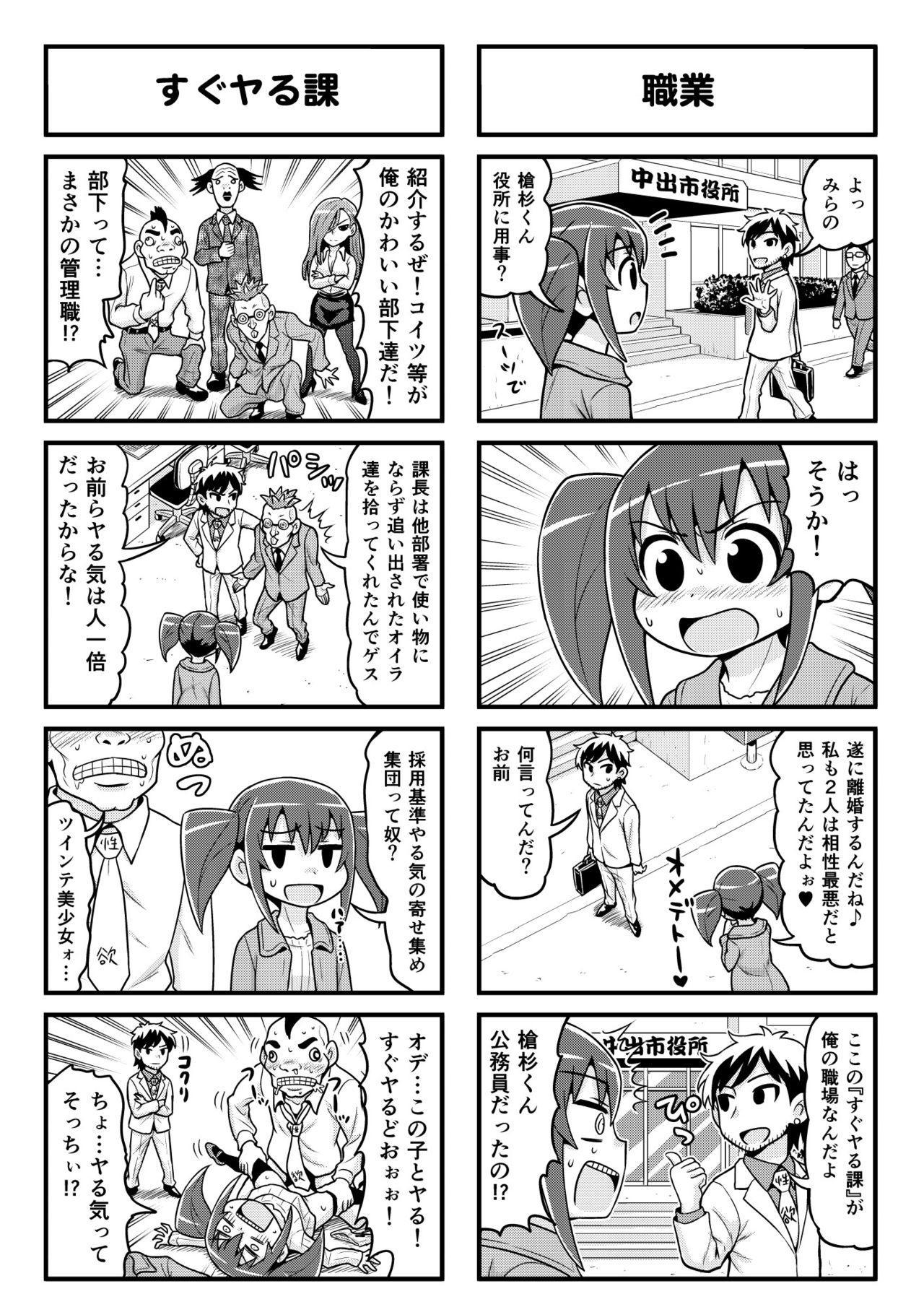 Nonki BOY Ch. 1-36 206