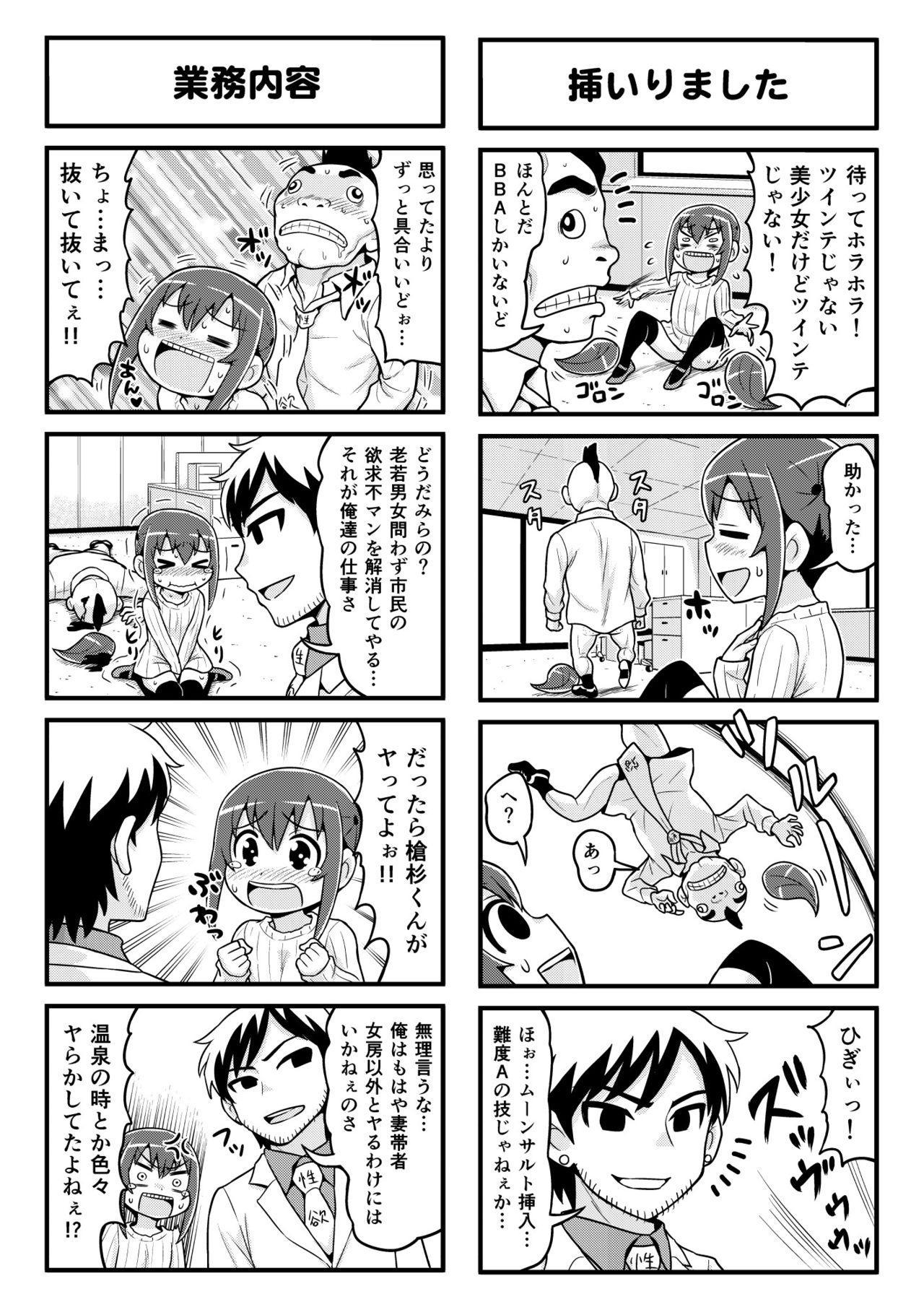 Nonki BOY Ch. 1-36 207