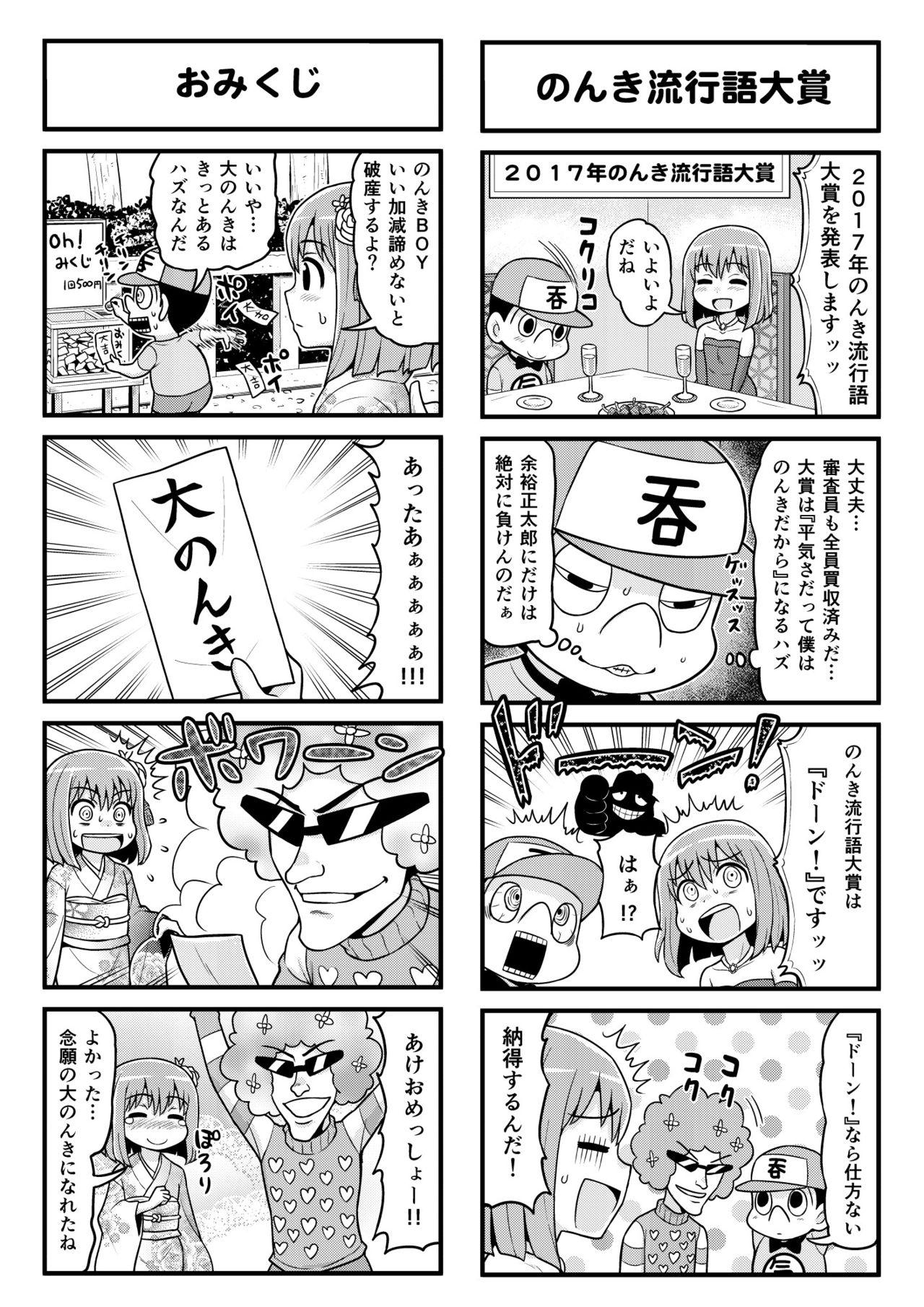 Nonki BOY Ch. 1-36 213
