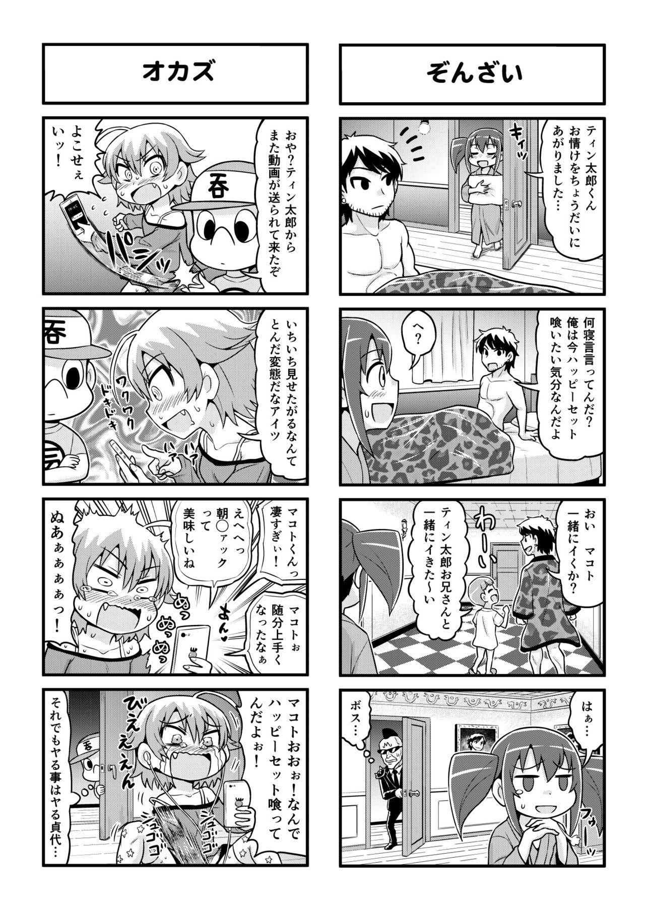 Nonki BOY Ch. 1-36 219