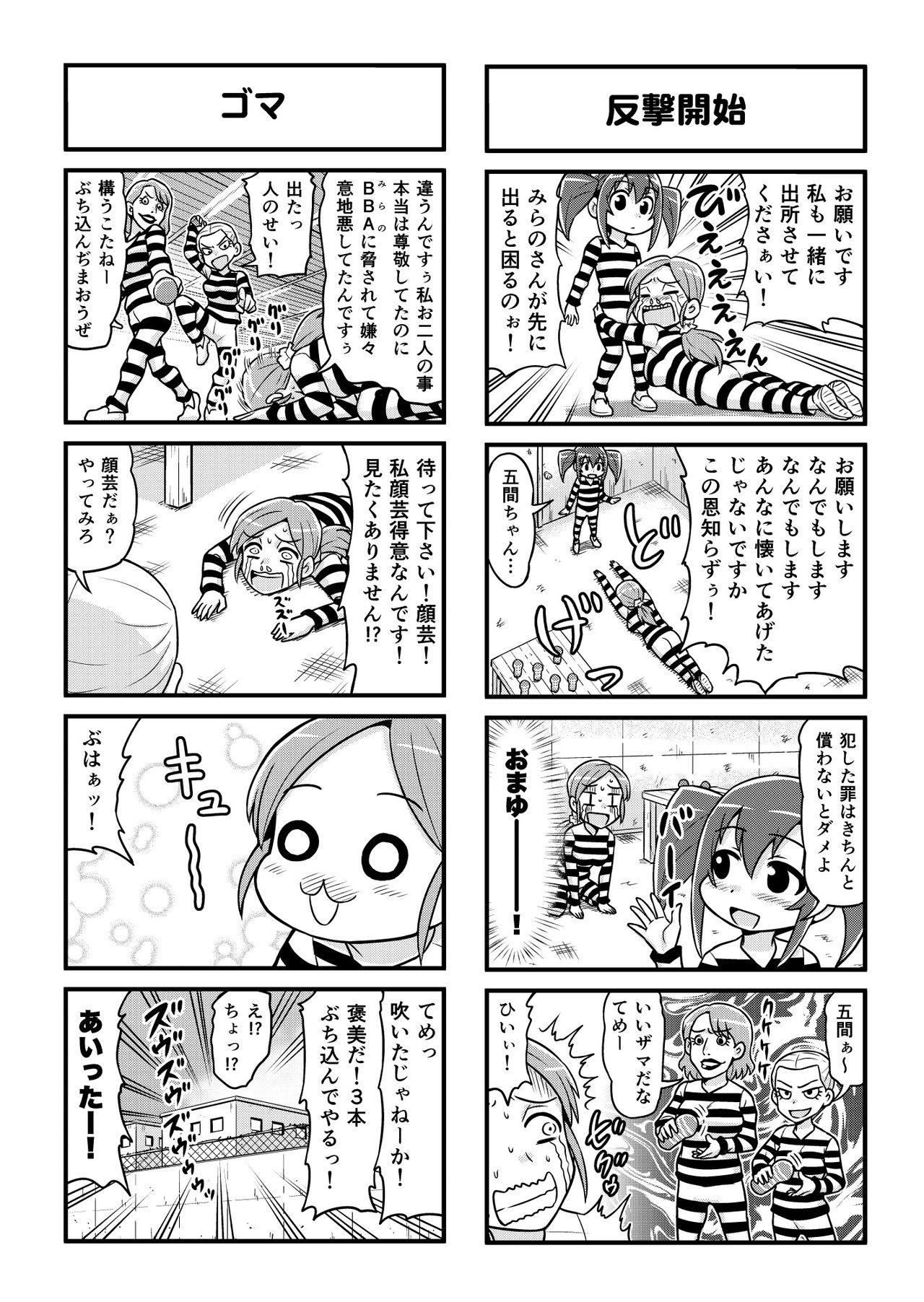 Nonki BOY Ch. 1-36 250