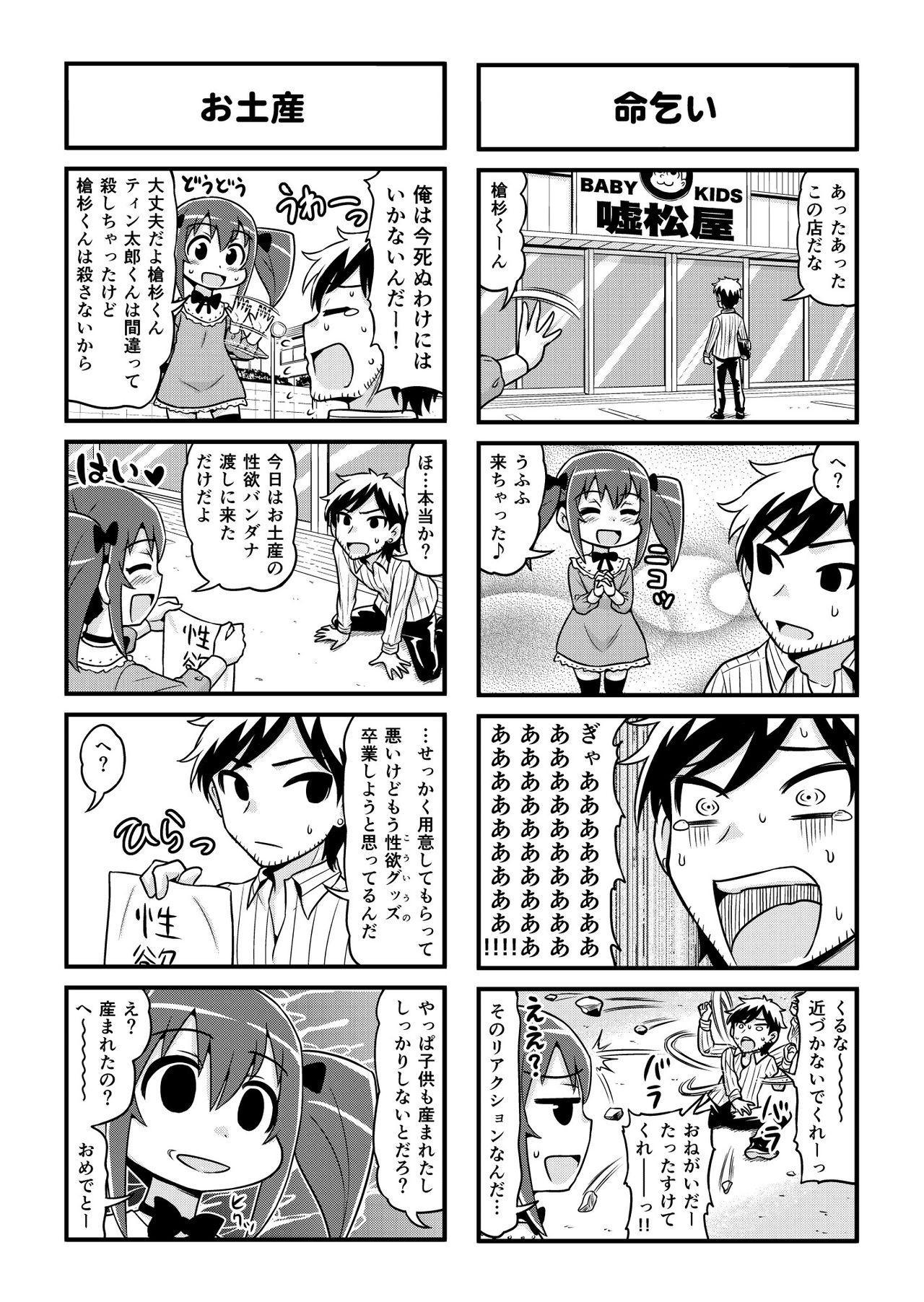 Nonki BOY Ch. 1-36 253