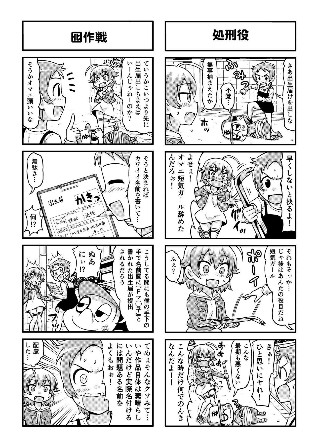 Nonki BOY Ch. 1-36 255