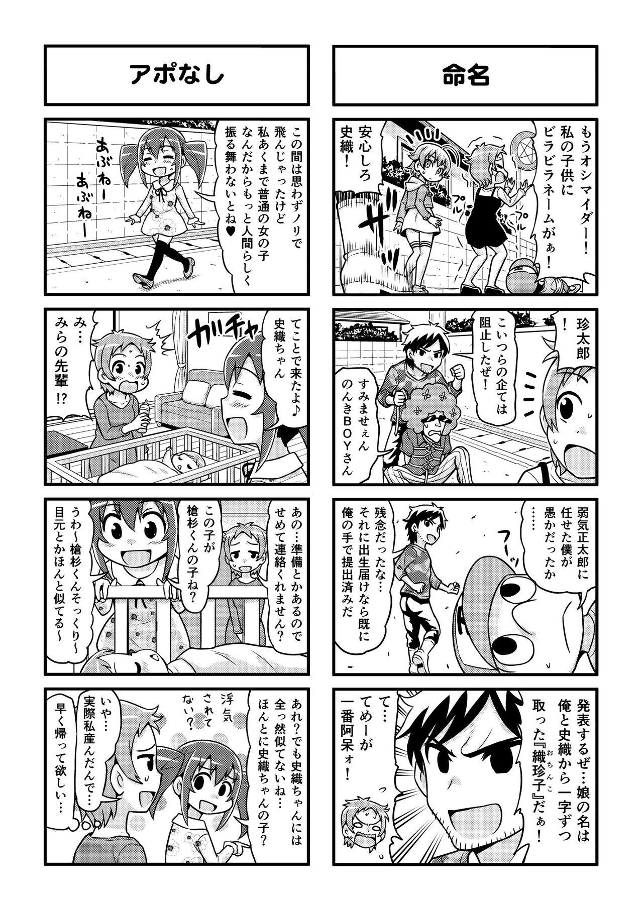 Nonki BOY Ch. 1-36 256