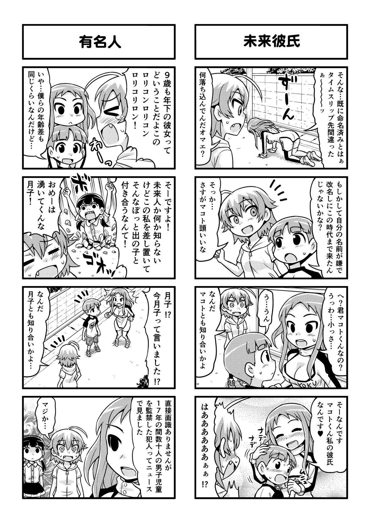Nonki BOY Ch. 1-36 264