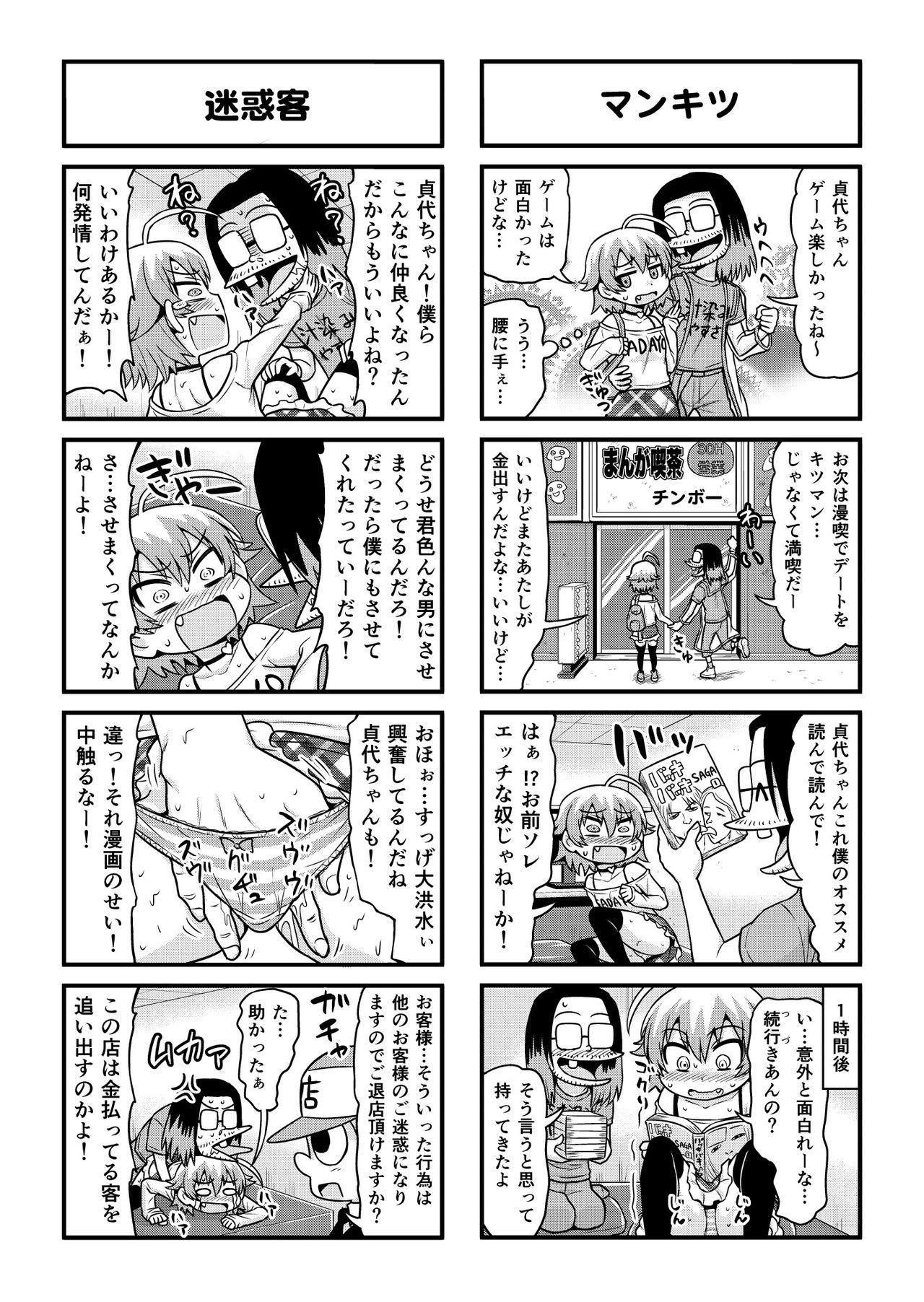 Nonki BOY Ch. 1-36 278