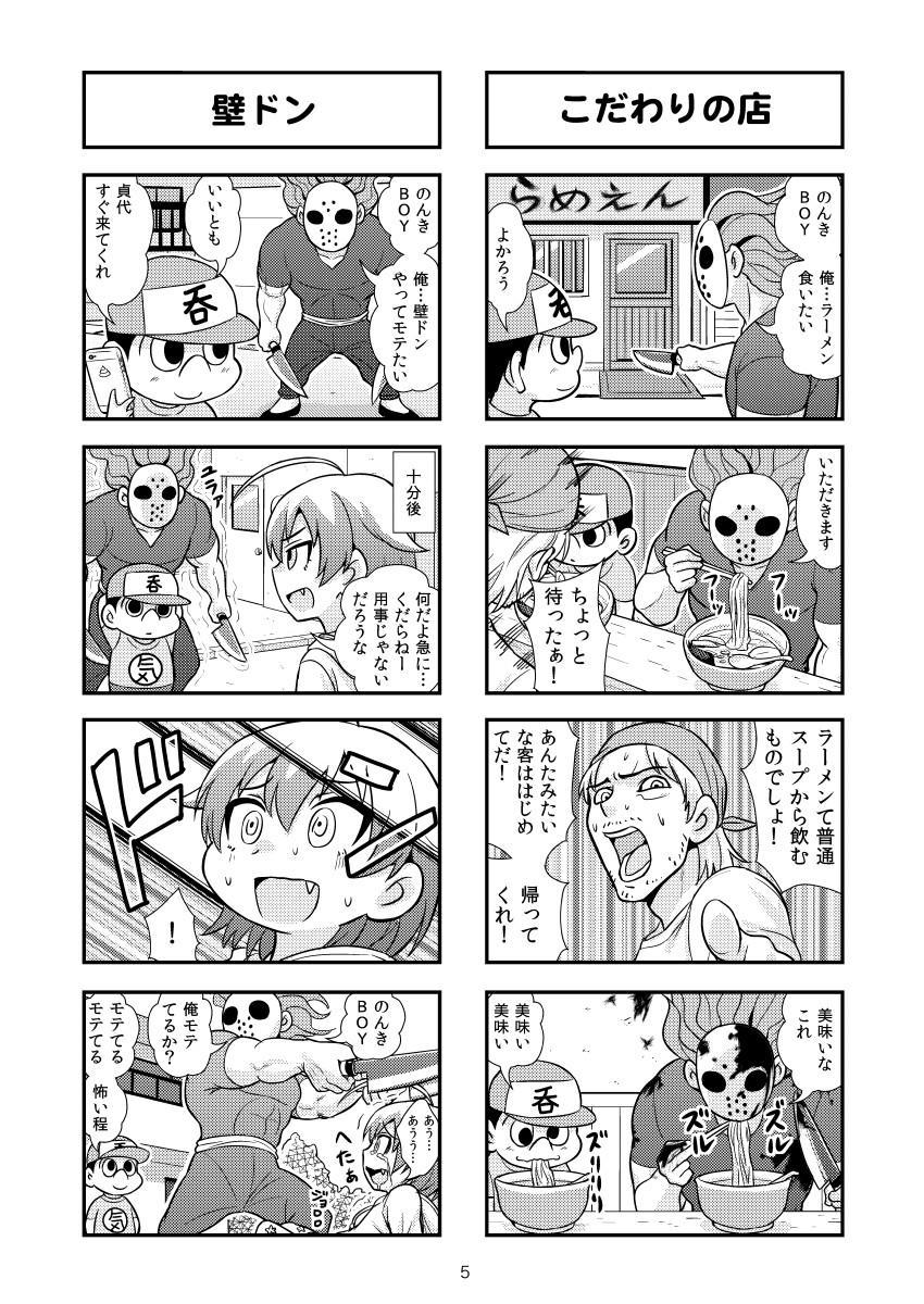 Nonki BOY Ch. 1-36 38