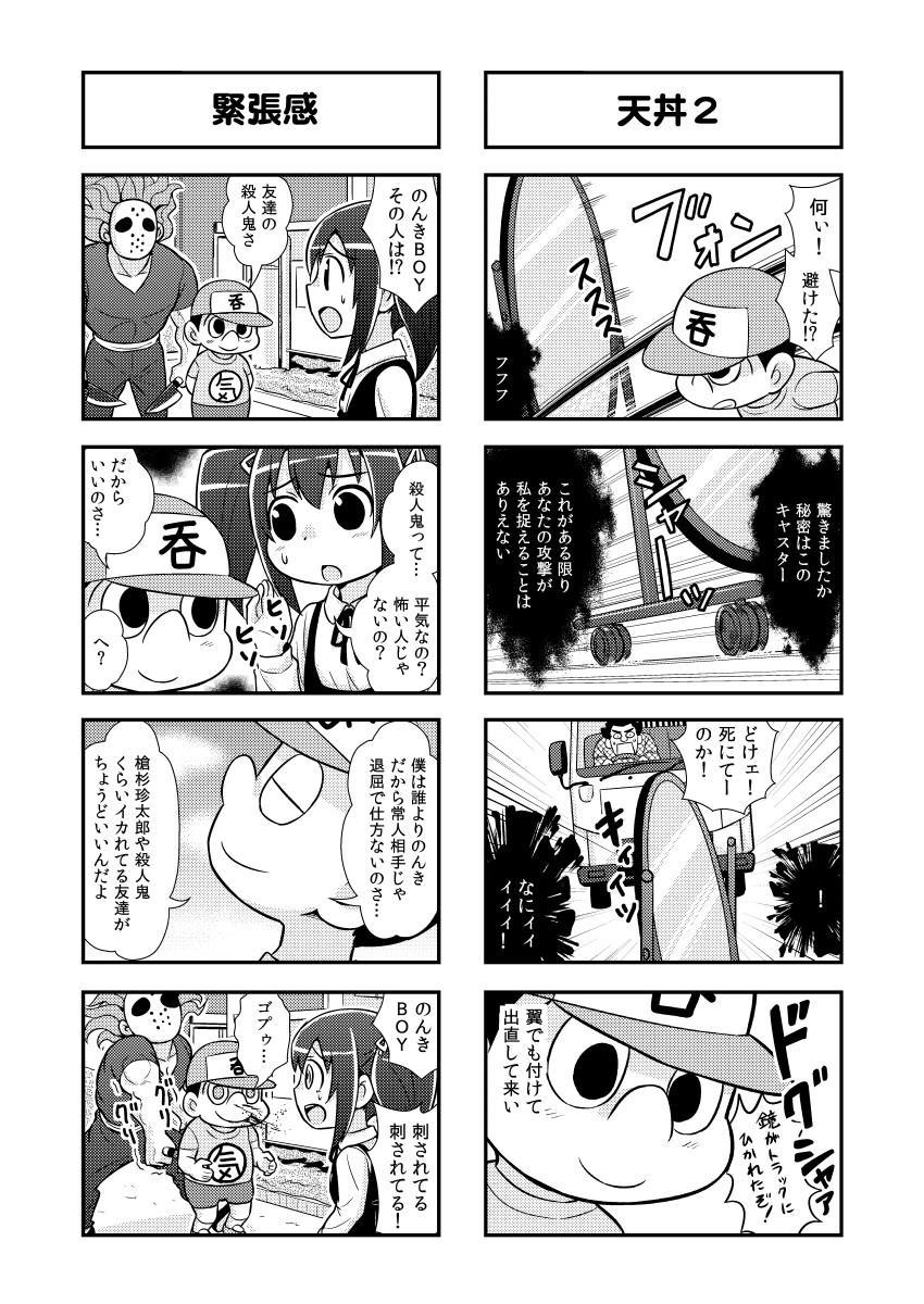 Nonki BOY Ch. 1-36 45