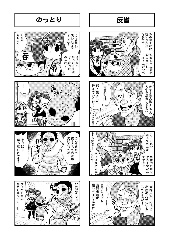 Nonki BOY Ch. 1-36 47