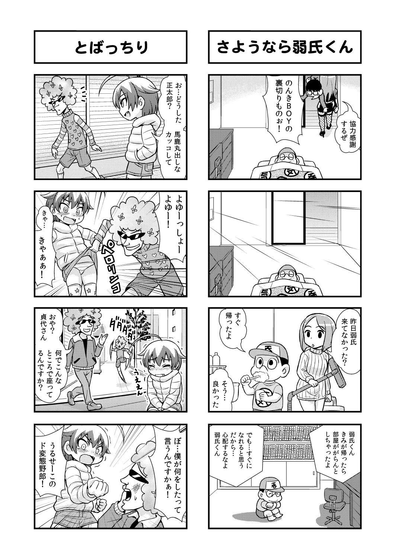 Nonki BOY Ch. 1-36 49