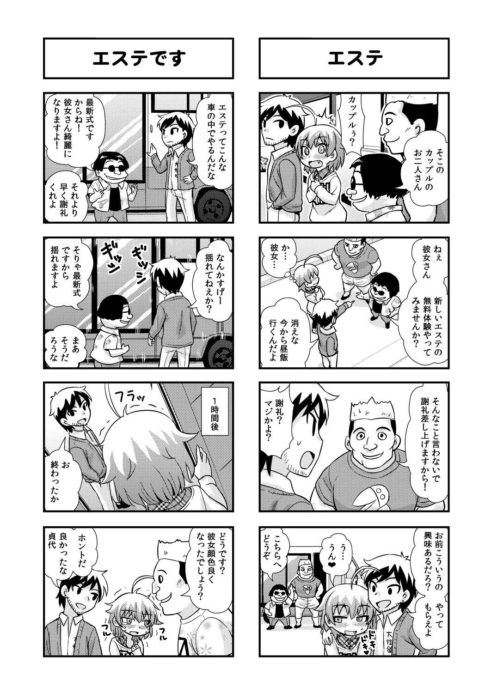 Nonki BOY Ch. 1-36 56