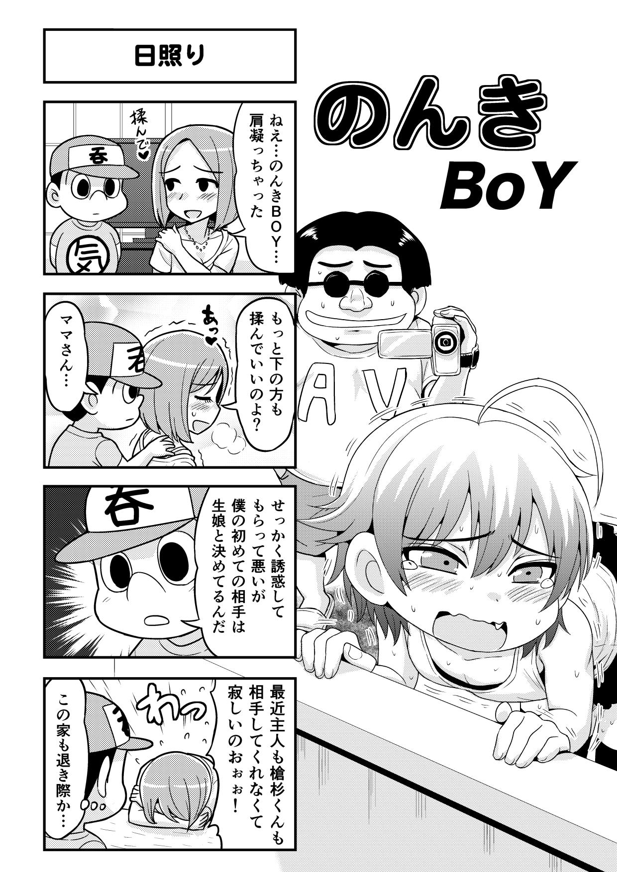 Nonki BOY Ch. 1-36 64