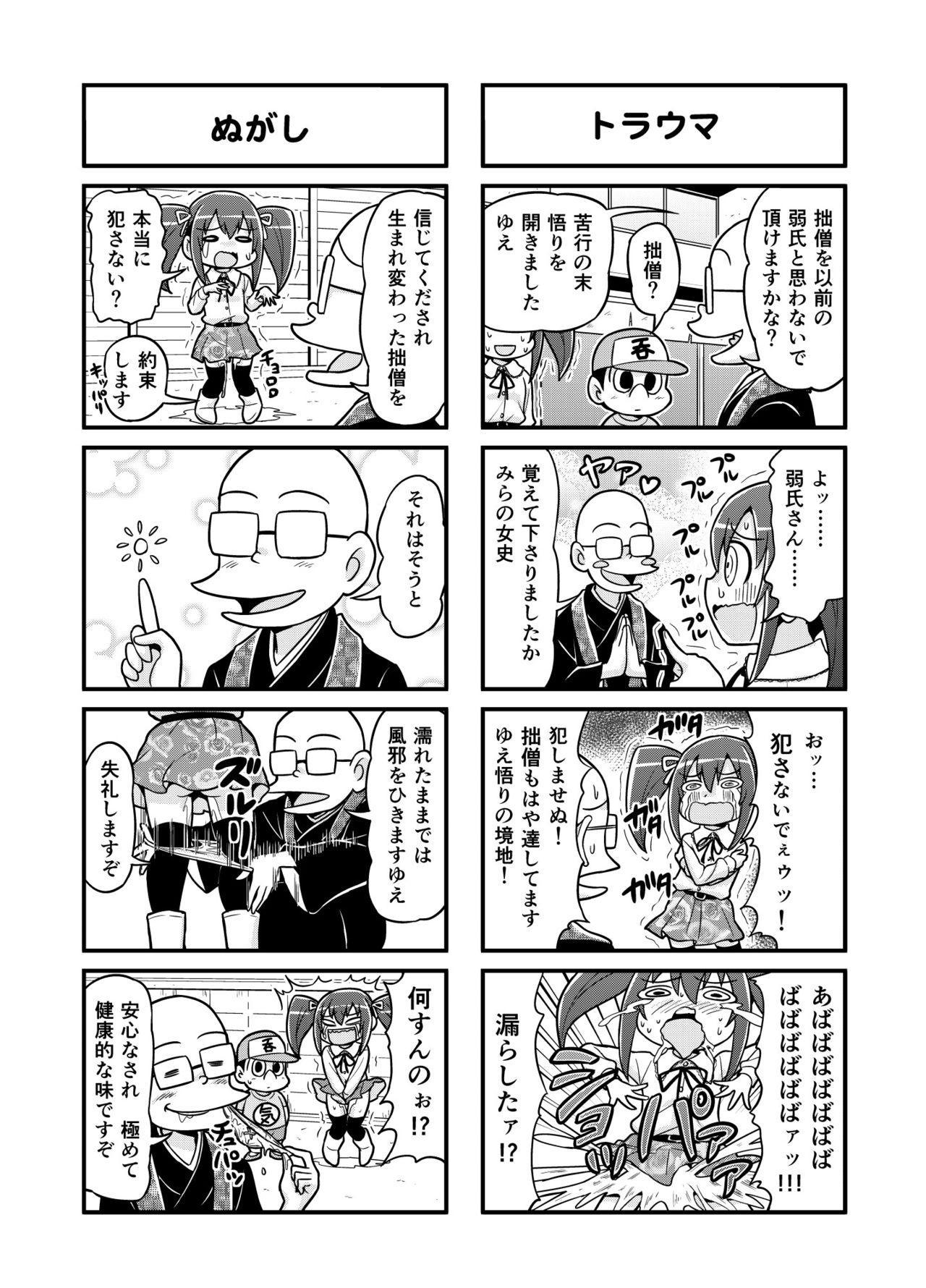 Nonki BOY Ch. 1-36 70