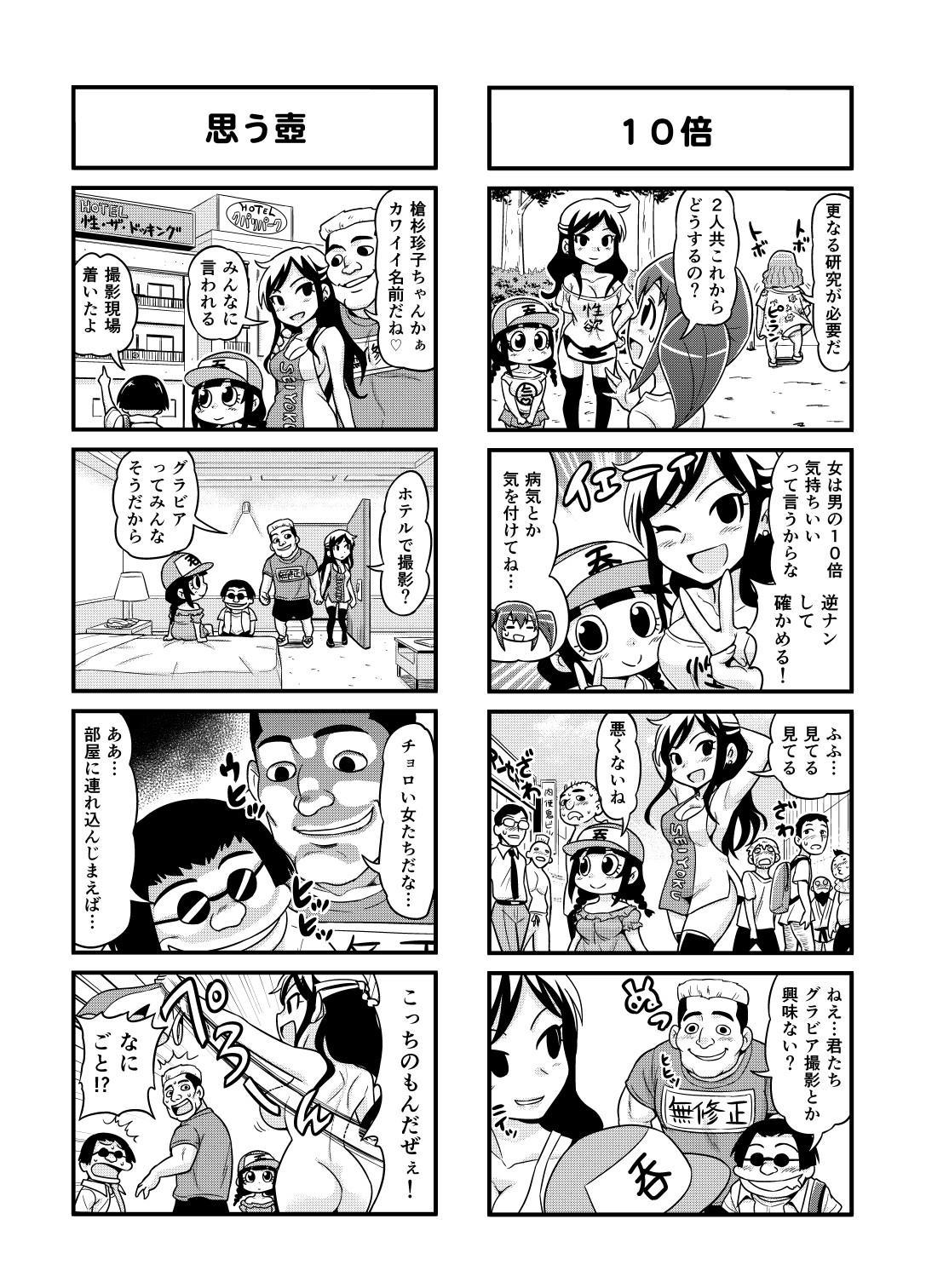 Nonki BOY Ch. 1-36 77