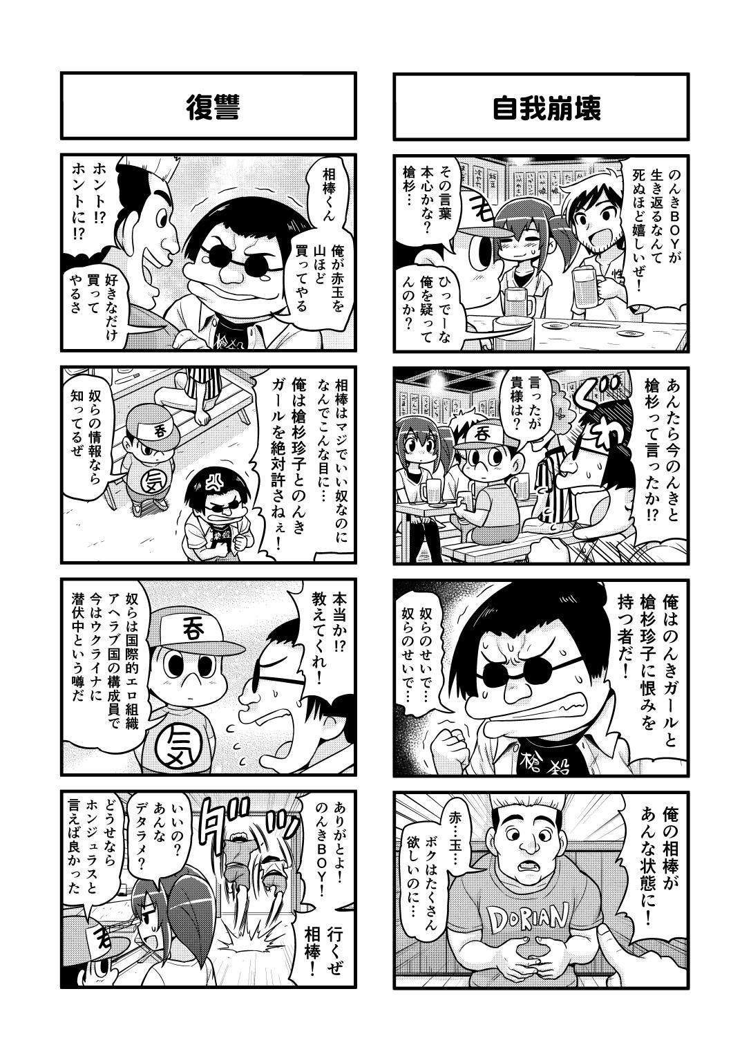 Nonki BOY Ch. 1-36 90