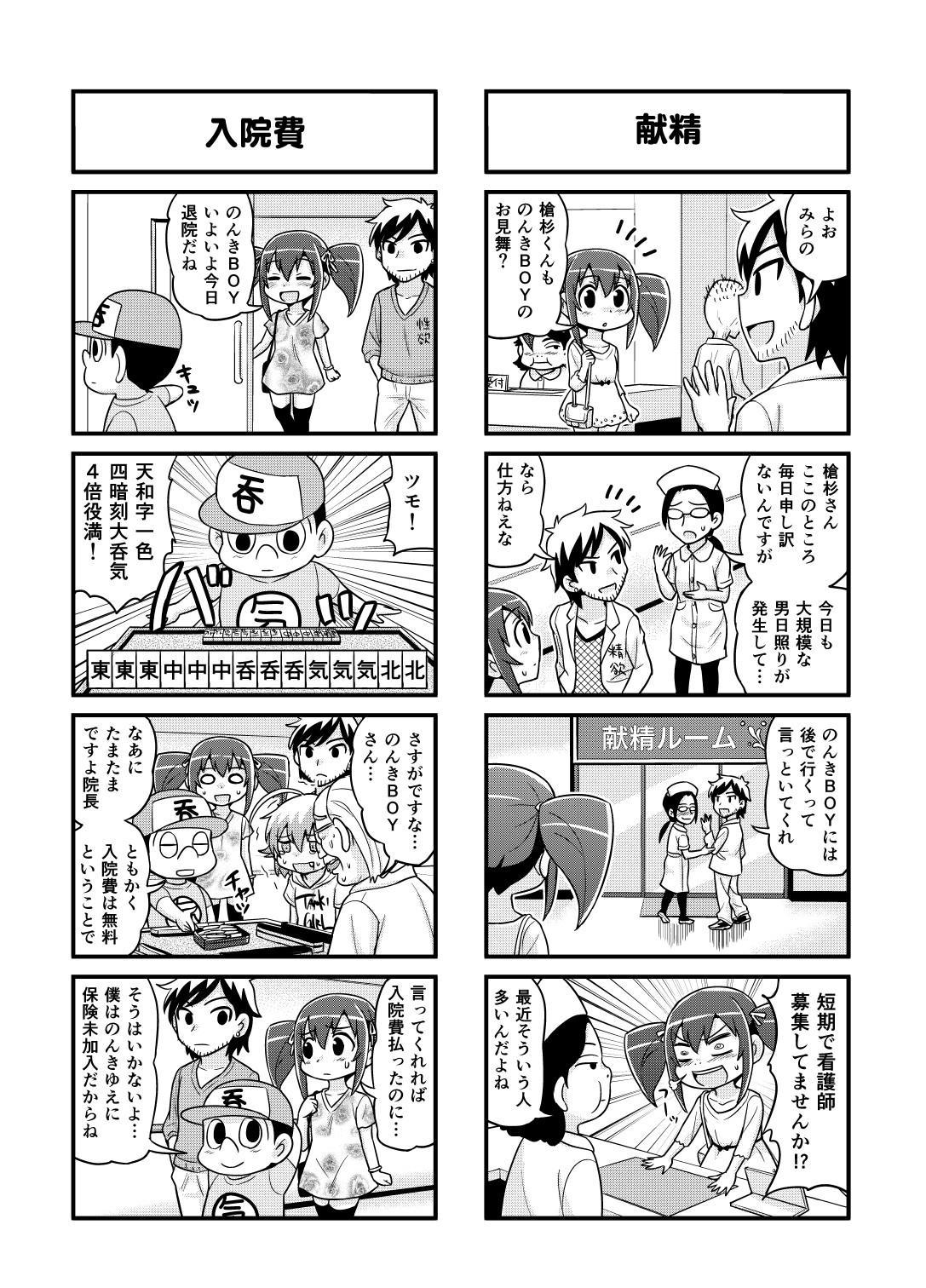 Nonki BOY Ch. 1-36 98