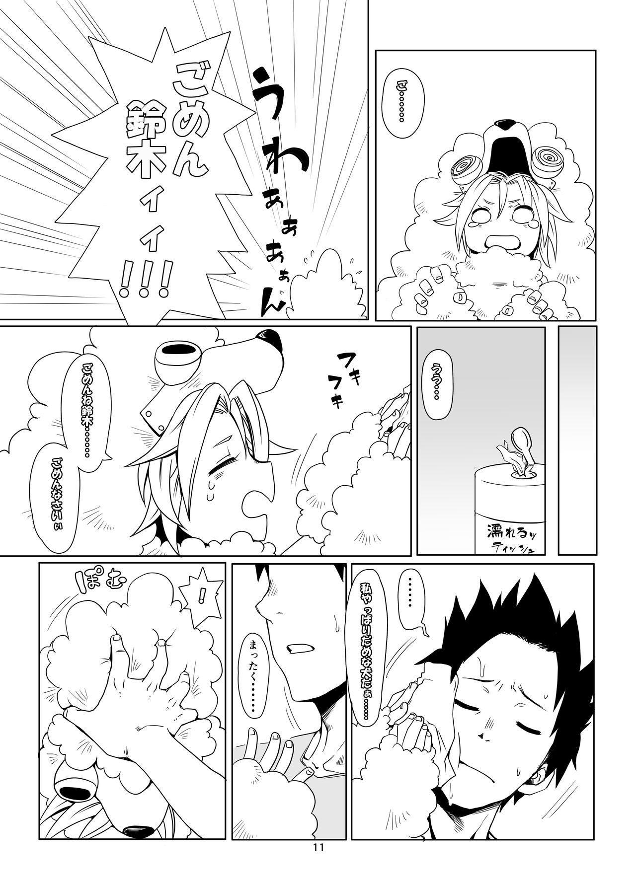 Inu no Kimochi 10