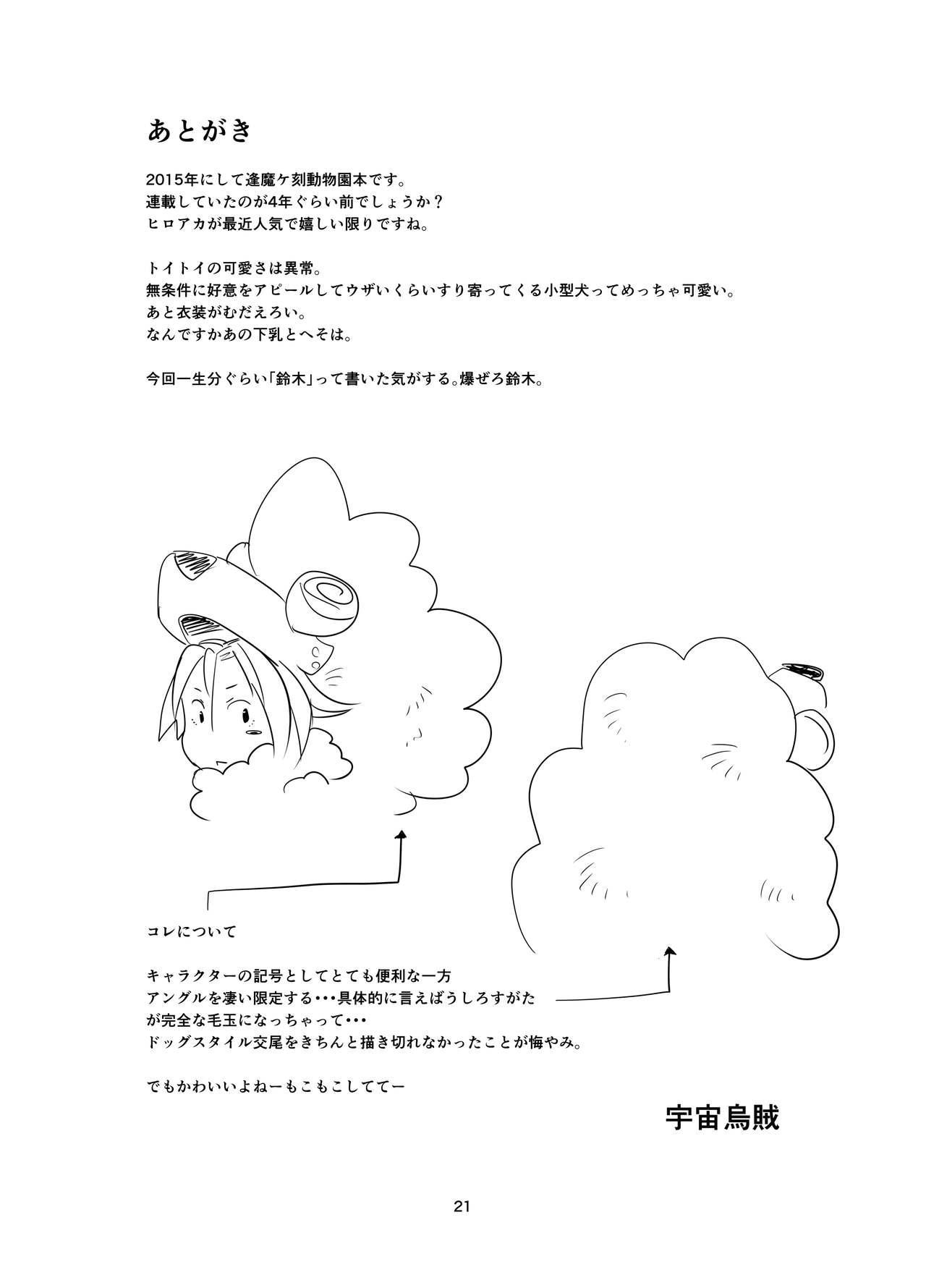 Inu no Kimochi 20