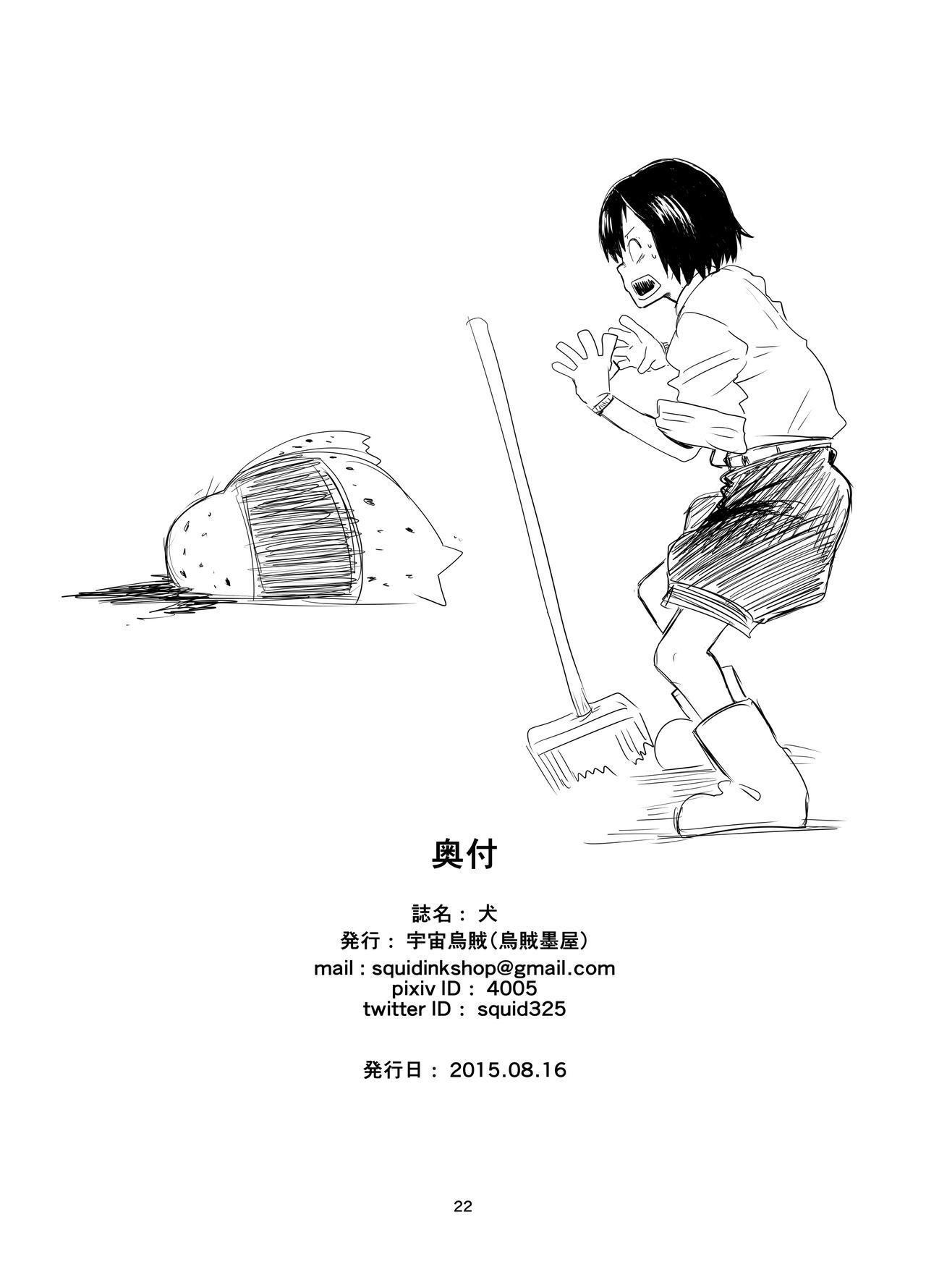 Inu no Kimochi 21