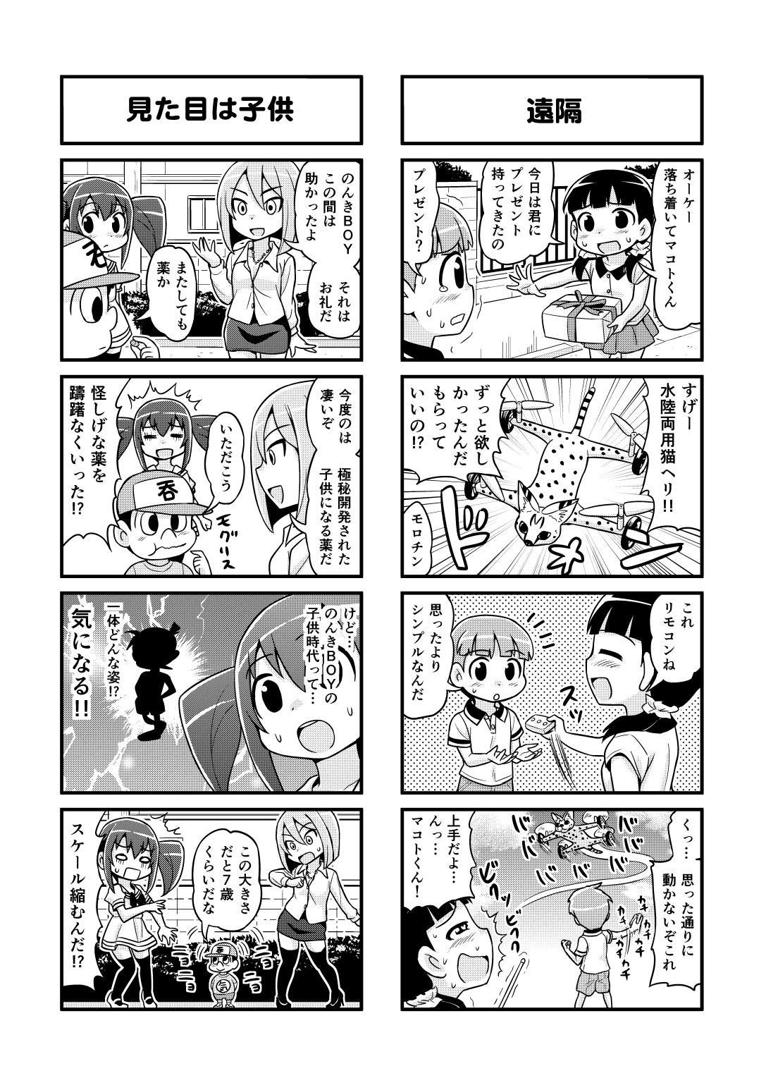 Nonki BOY Ch. 1-39 99