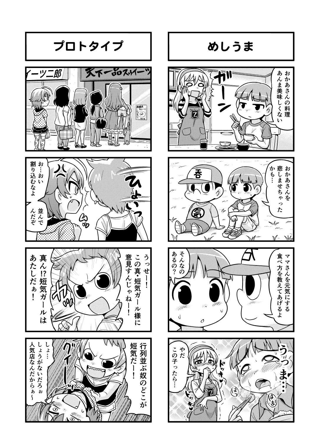 Nonki BOY Ch. 1-39 111