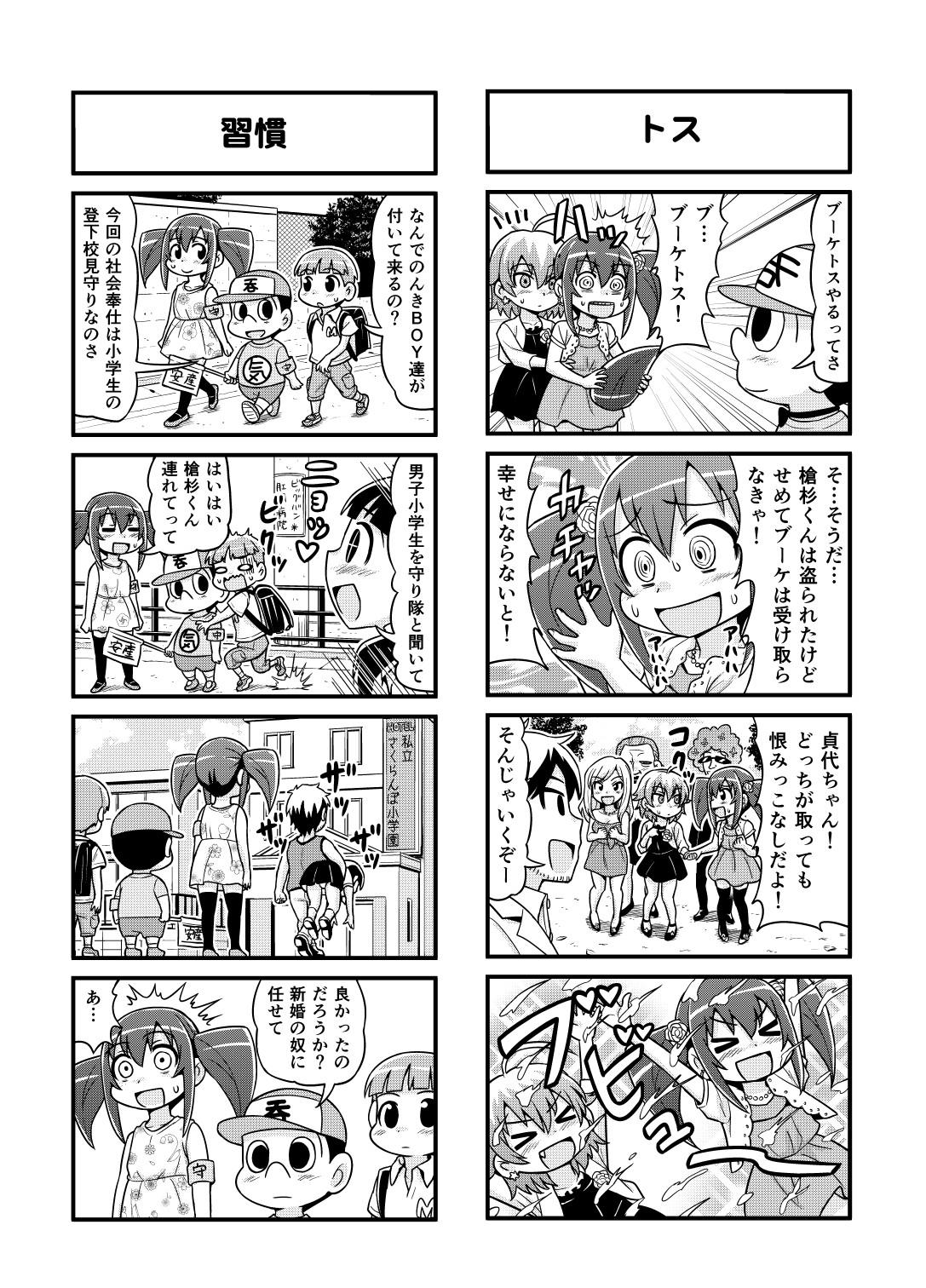 Nonki BOY Ch. 1-39 116