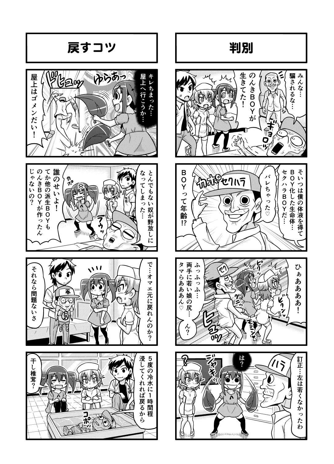 Nonki BOY Ch. 1-39 121