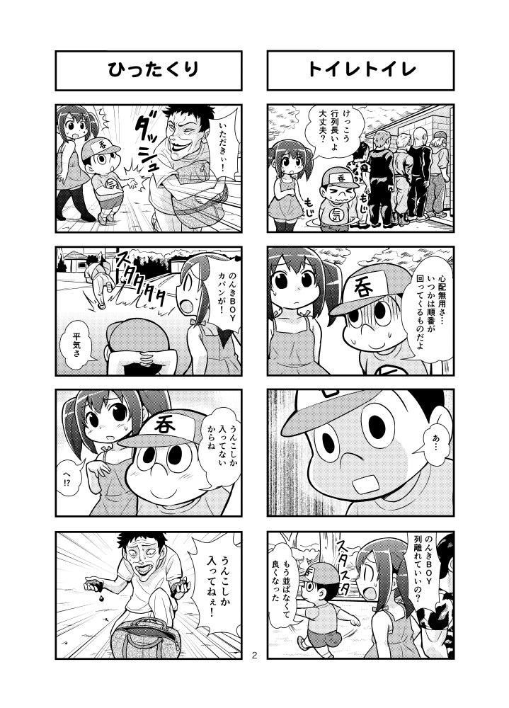 Nonki BOY Ch. 1-39 12