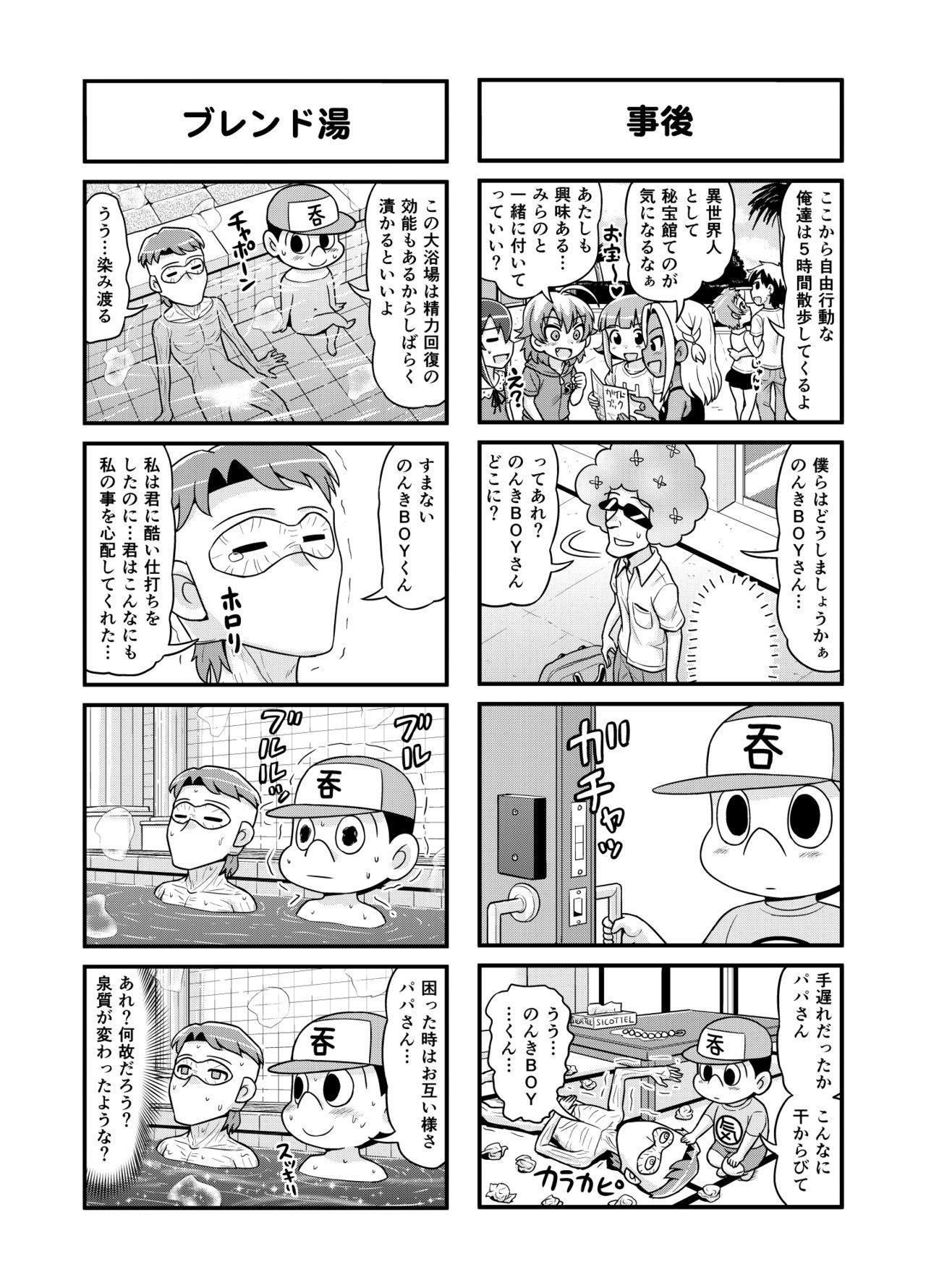 Nonki BOY Ch. 1-39 132