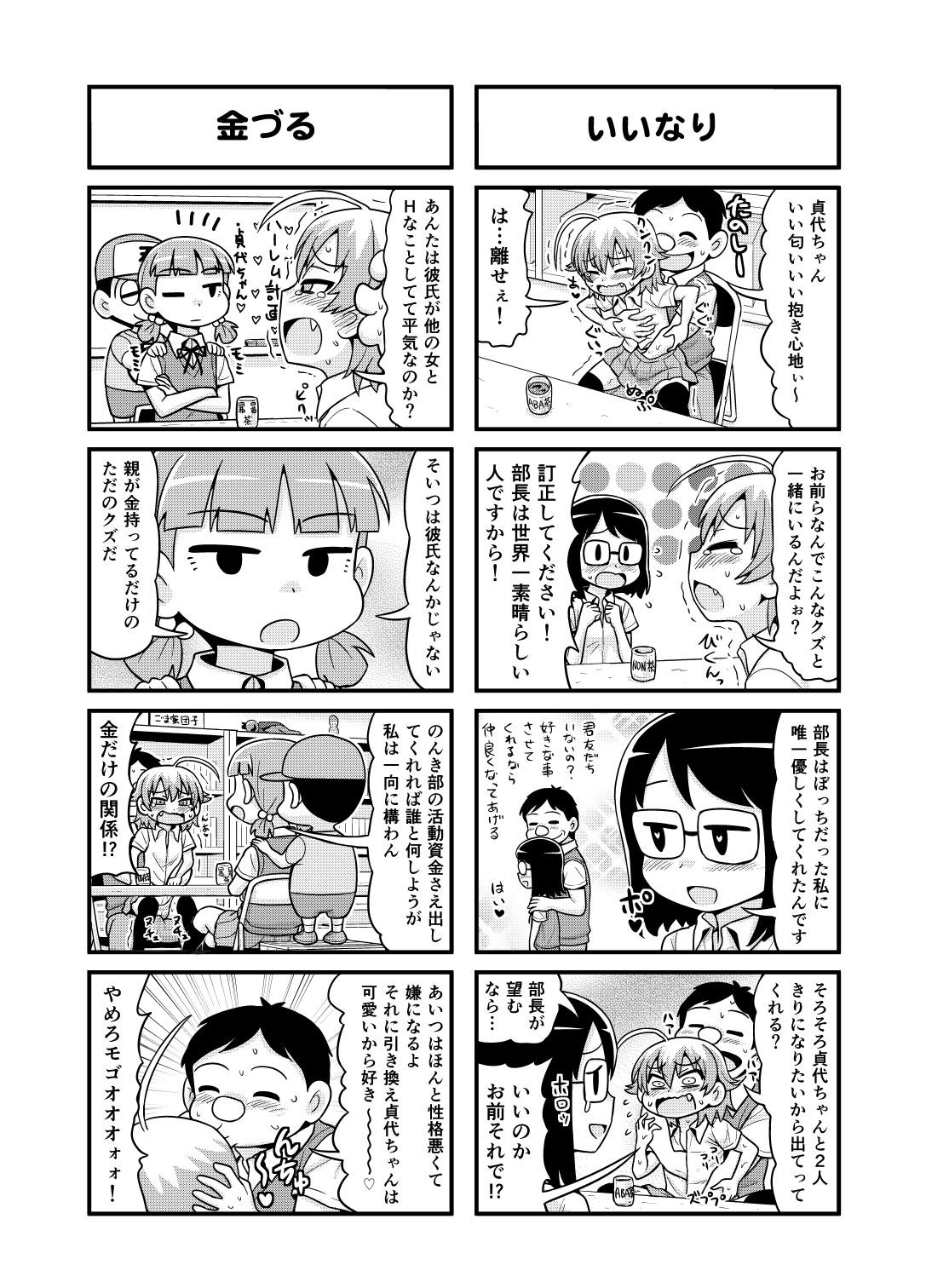 Nonki BOY Ch. 1-39 160