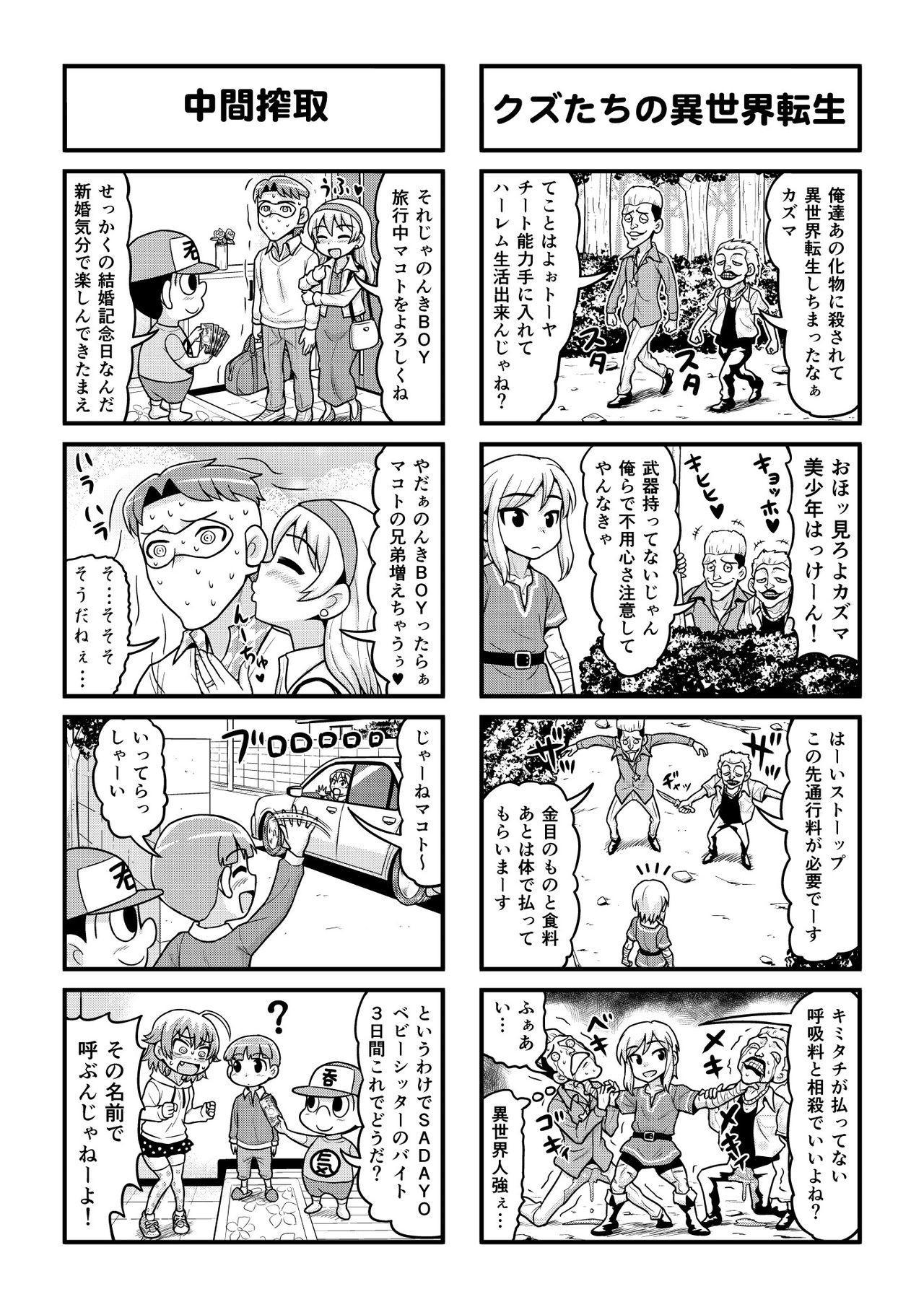 Nonki BOY Ch. 1-39 186