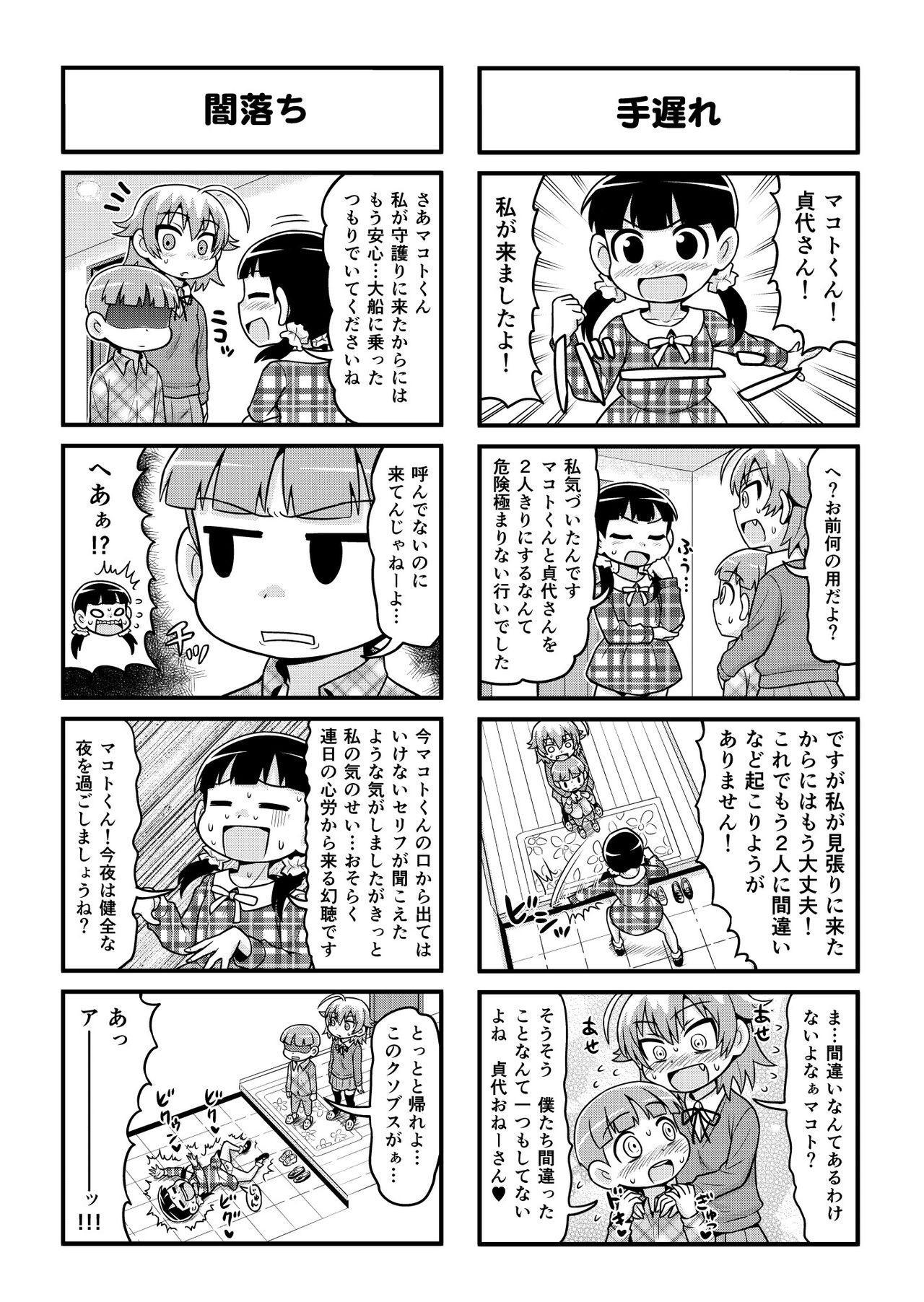 Nonki BOY Ch. 1-39 197