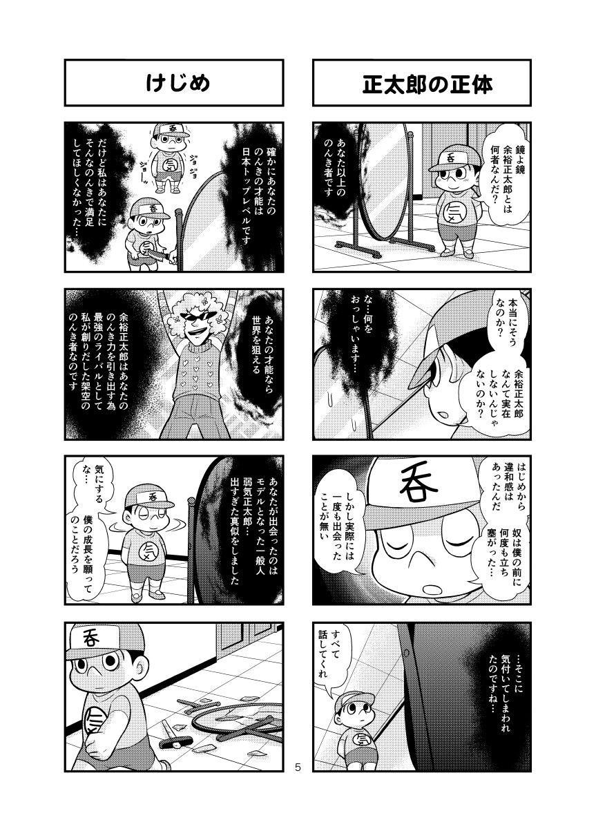 Nonki BOY Ch. 1-39 20