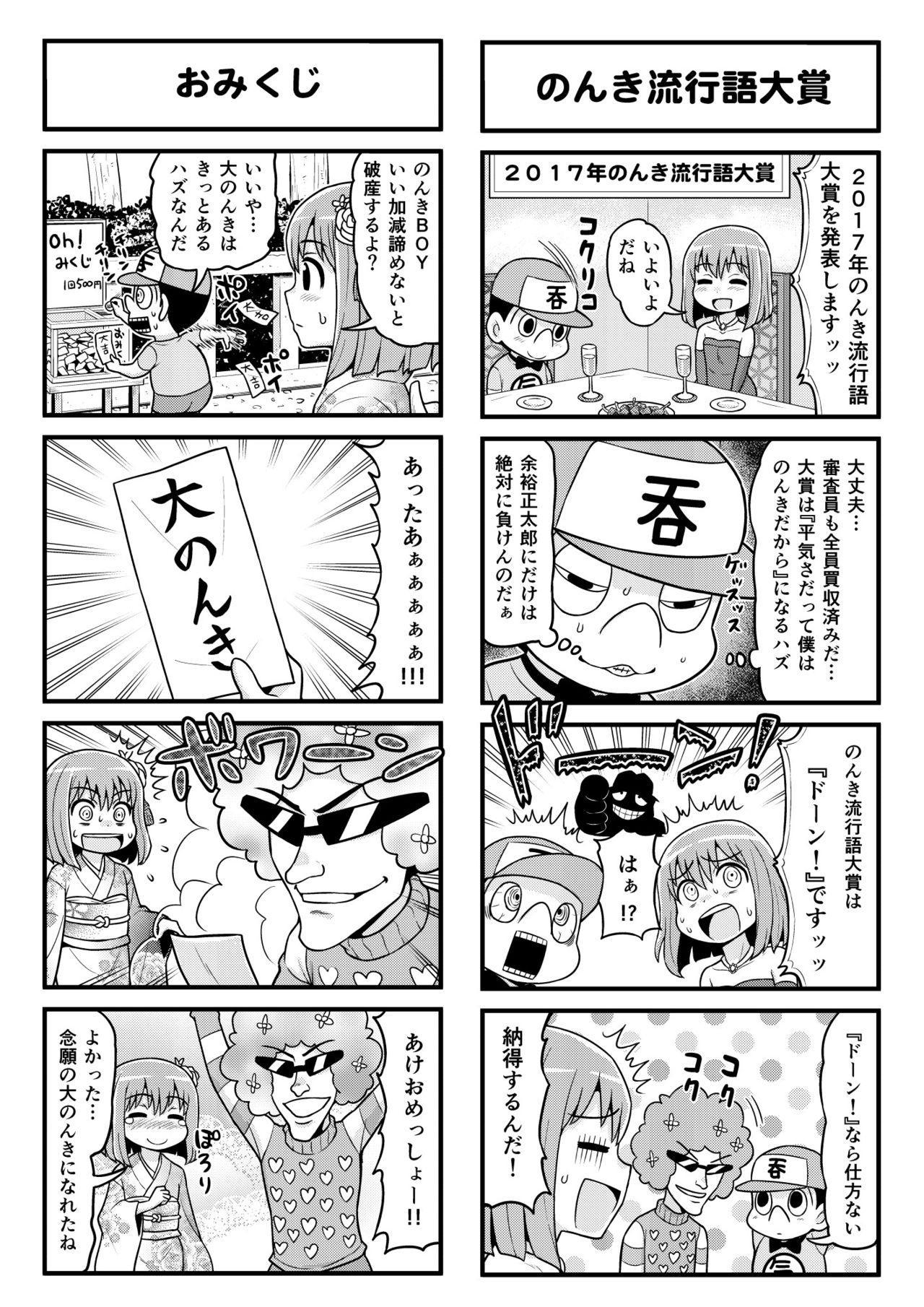 Nonki BOY Ch. 1-39 213
