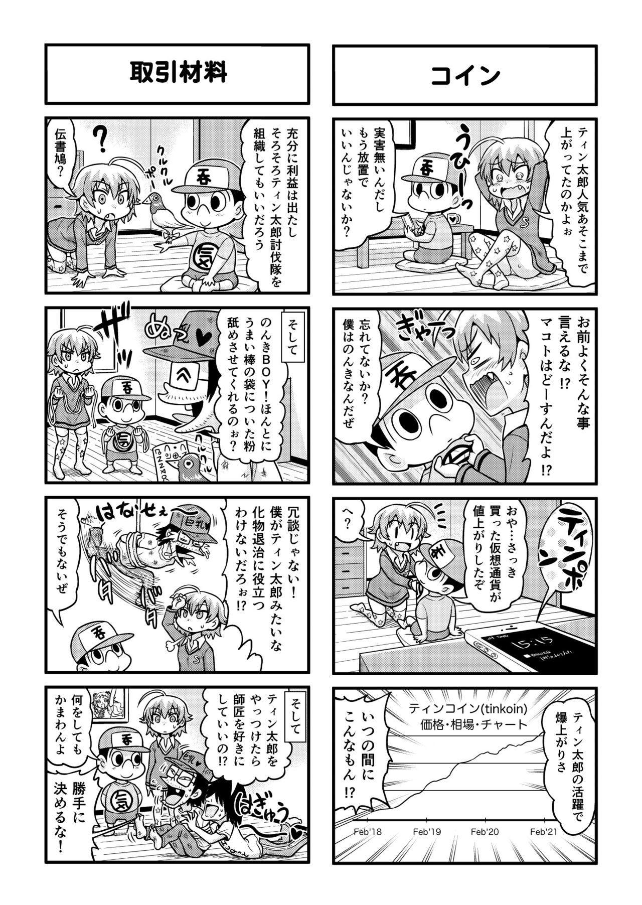Nonki BOY Ch. 1-39 222