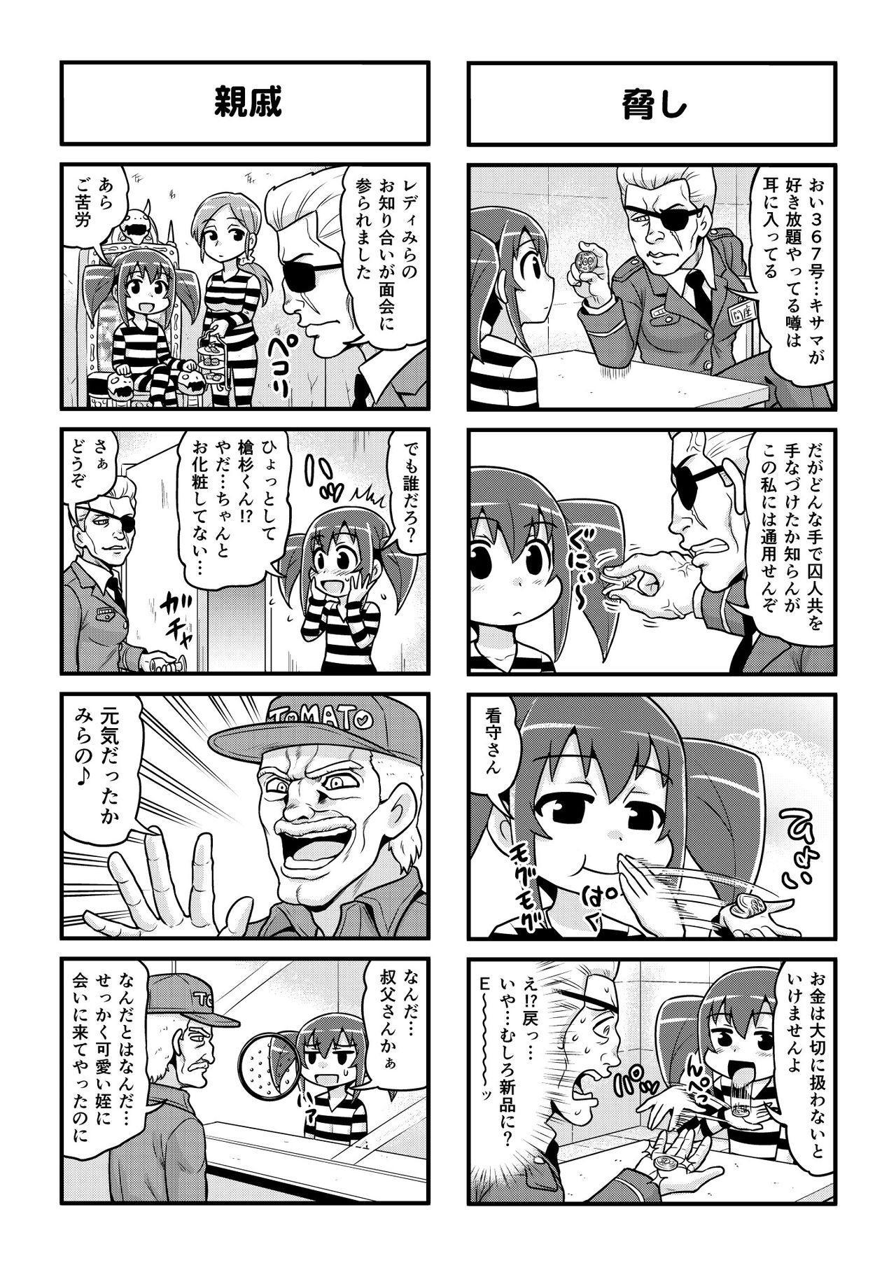 Nonki BOY Ch. 1-39 245
