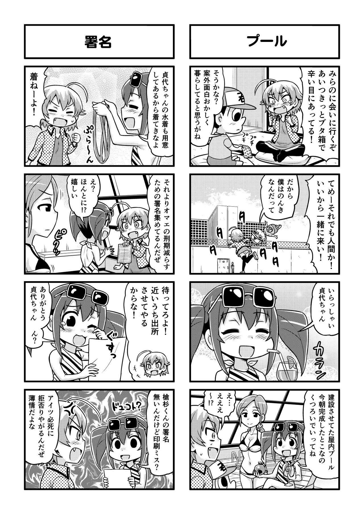 Nonki BOY Ch. 1-39 246