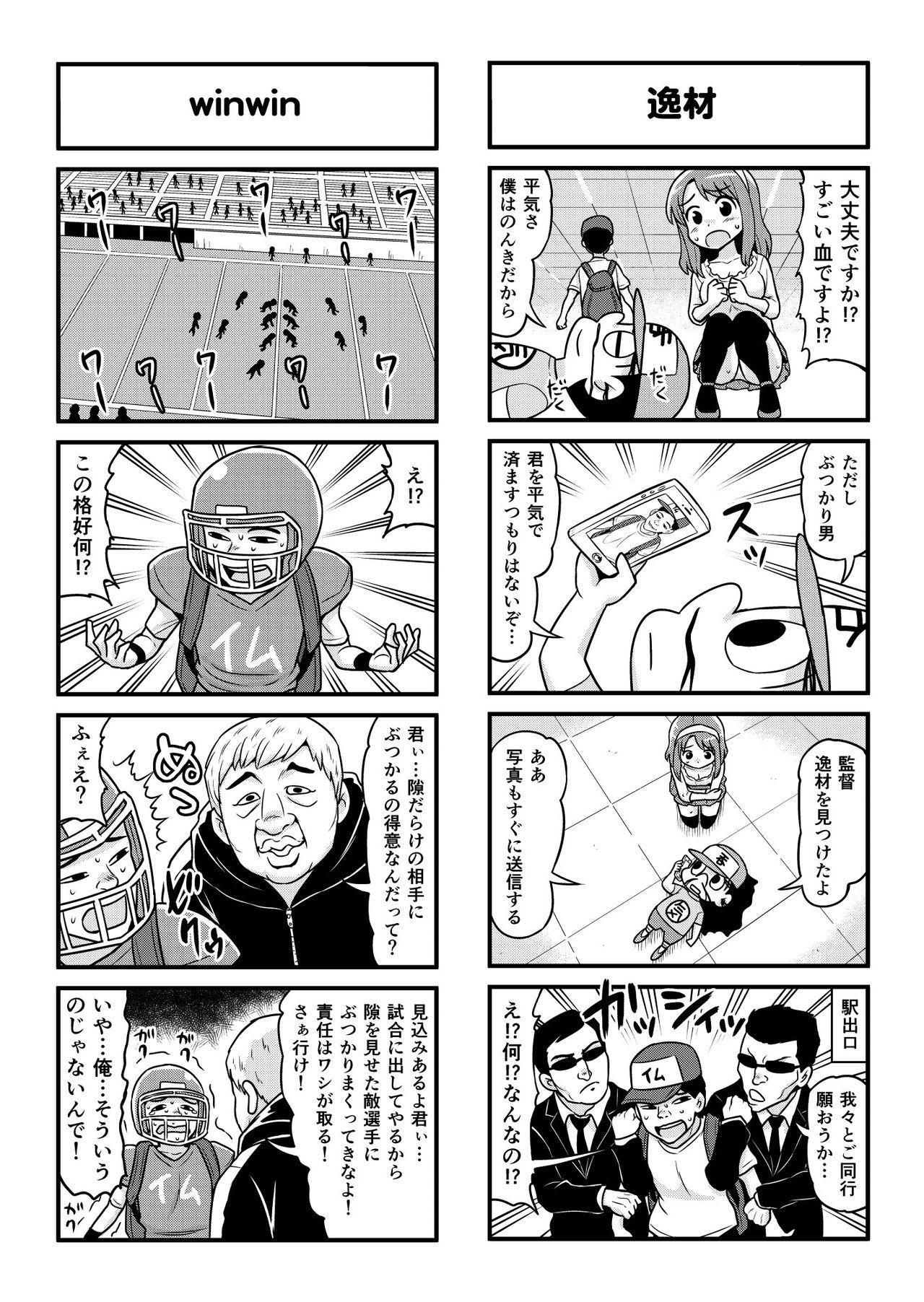 Nonki BOY Ch. 1-39 261