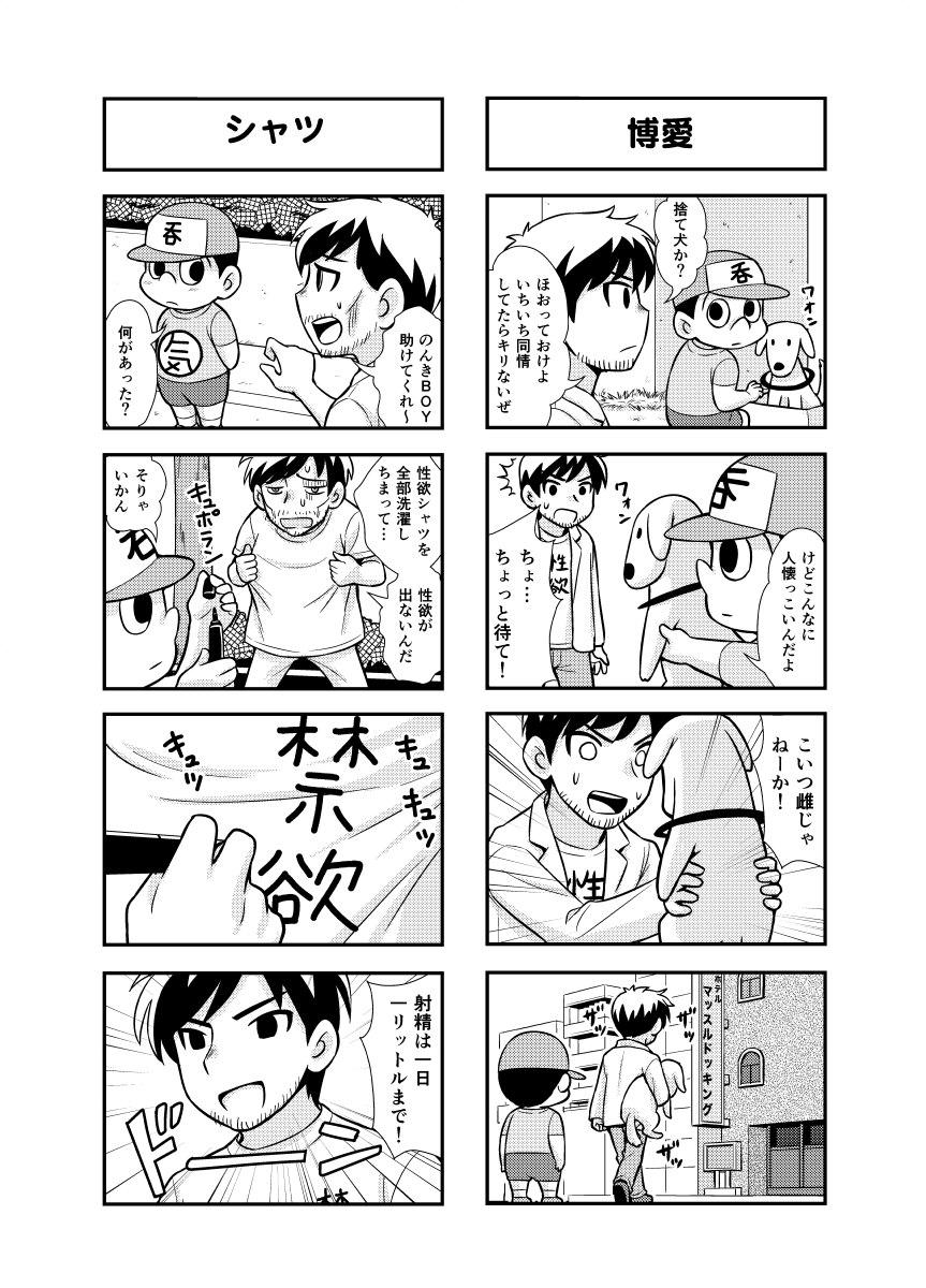 Nonki BOY Ch. 1-39 26
