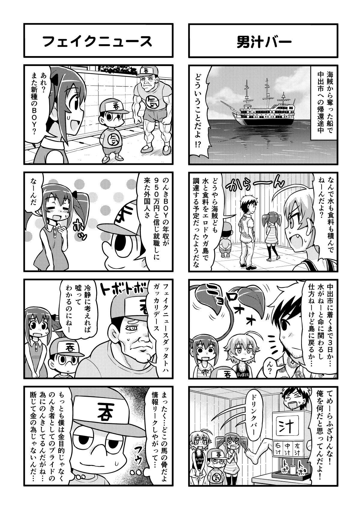 Nonki BOY Ch. 1-39 296