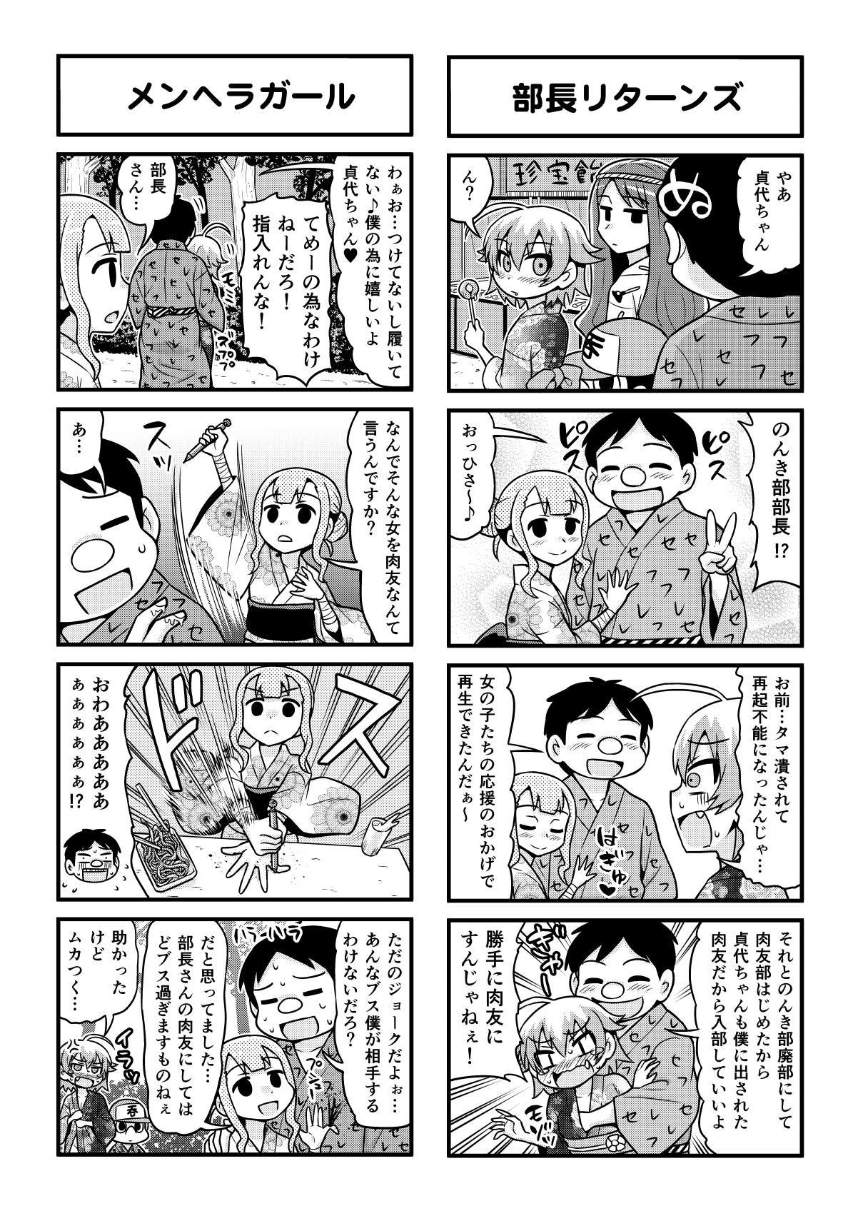 Nonki BOY Ch. 1-39 305