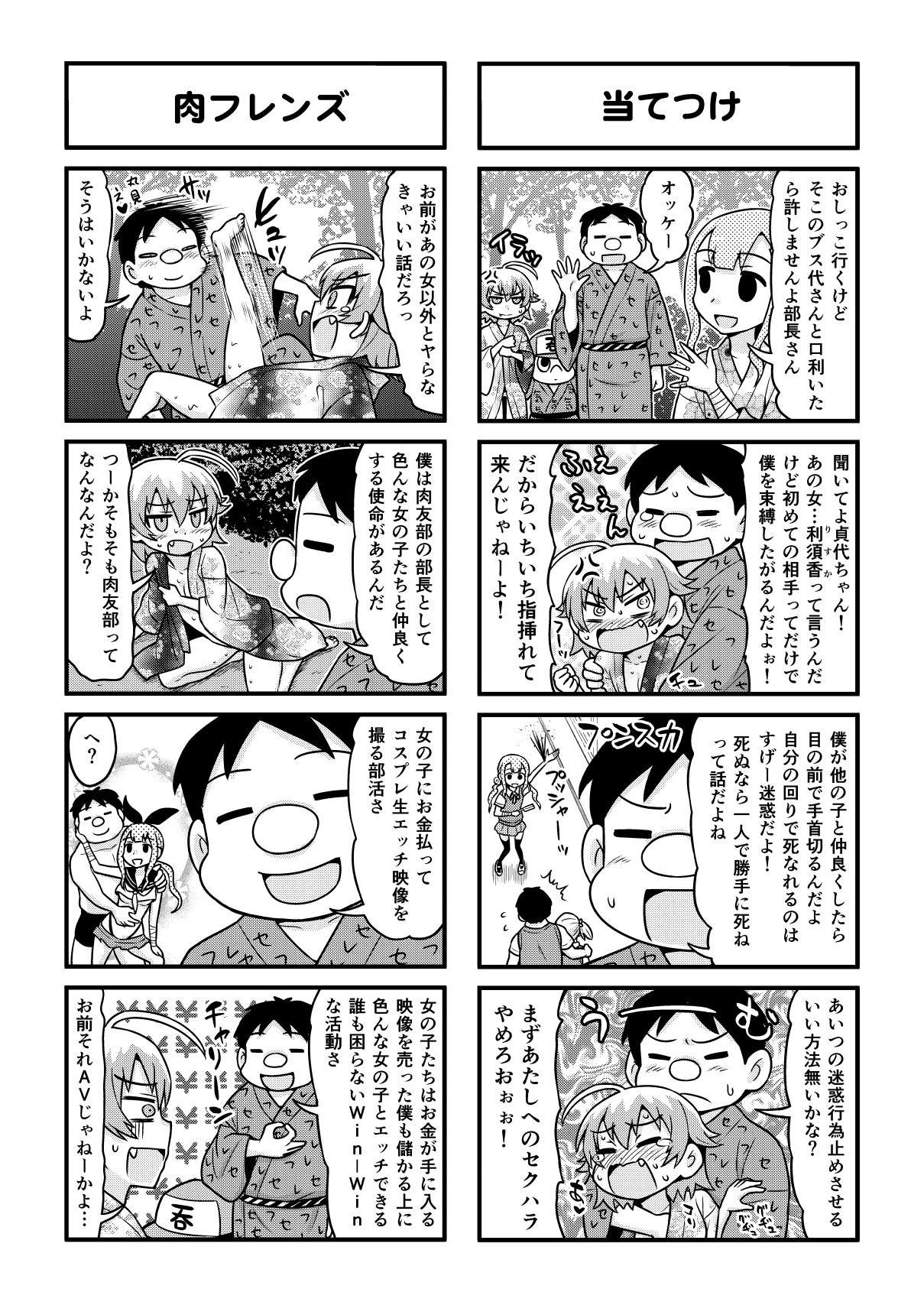 Nonki BOY Ch. 1-39 306