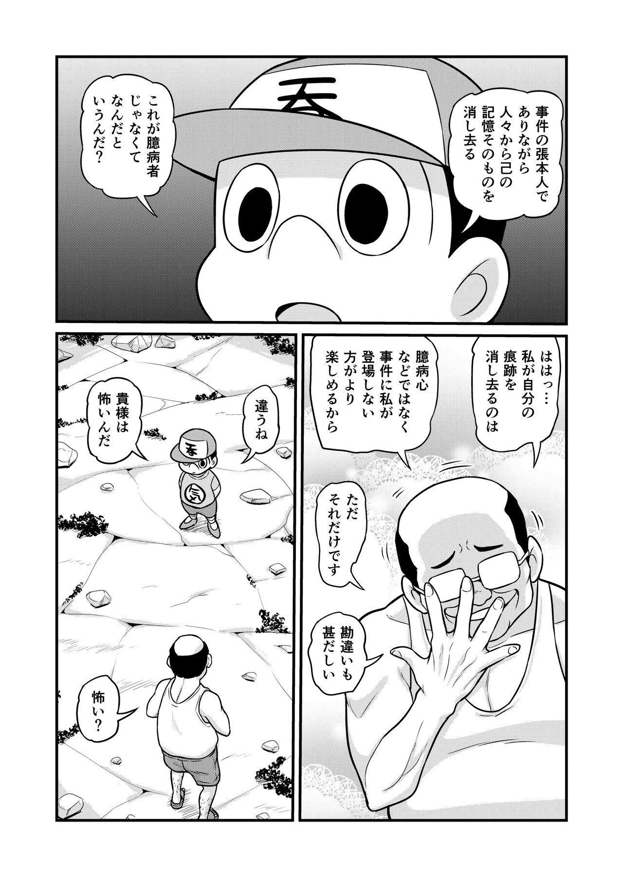 Nonki BOY Ch. 1-39 326