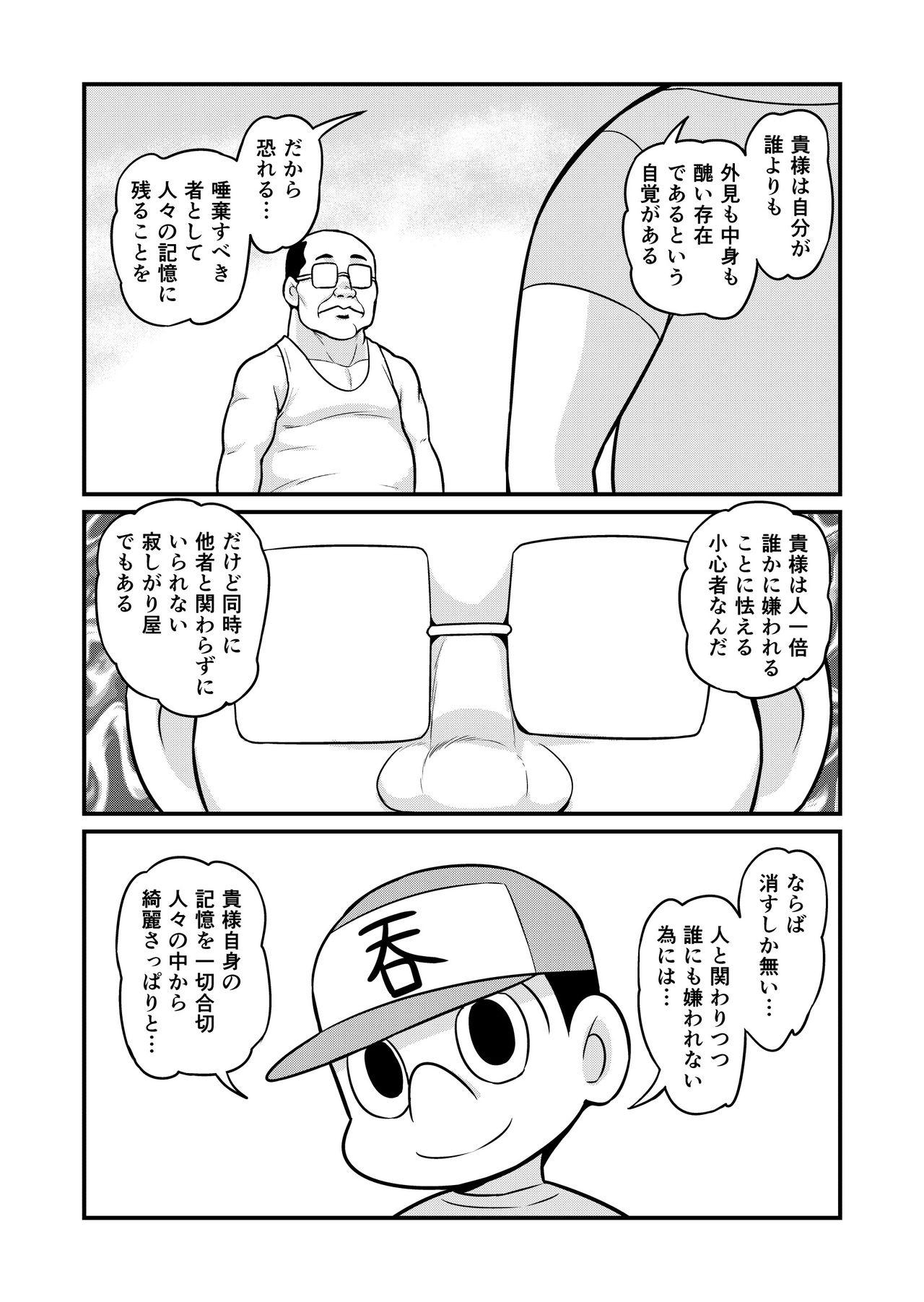 Nonki BOY Ch. 1-39 327