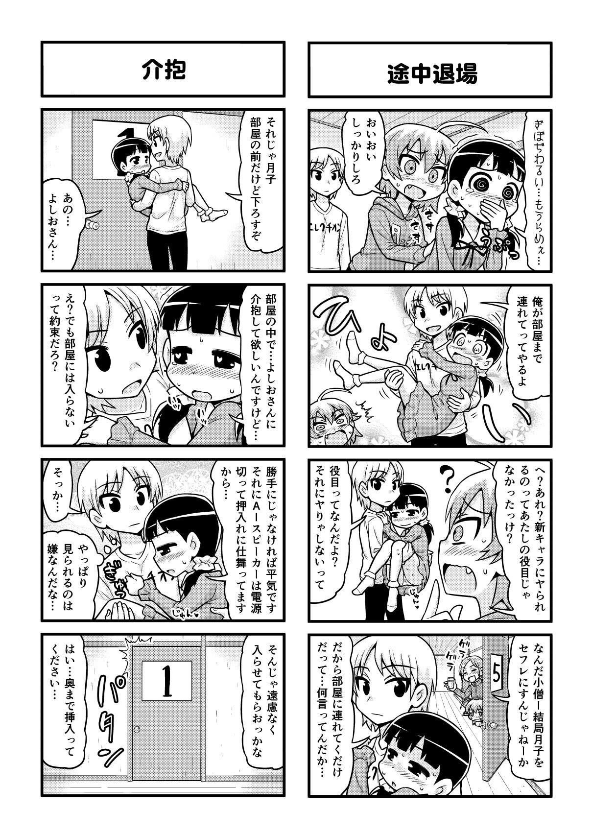 Nonki BOY Ch. 1-39 339