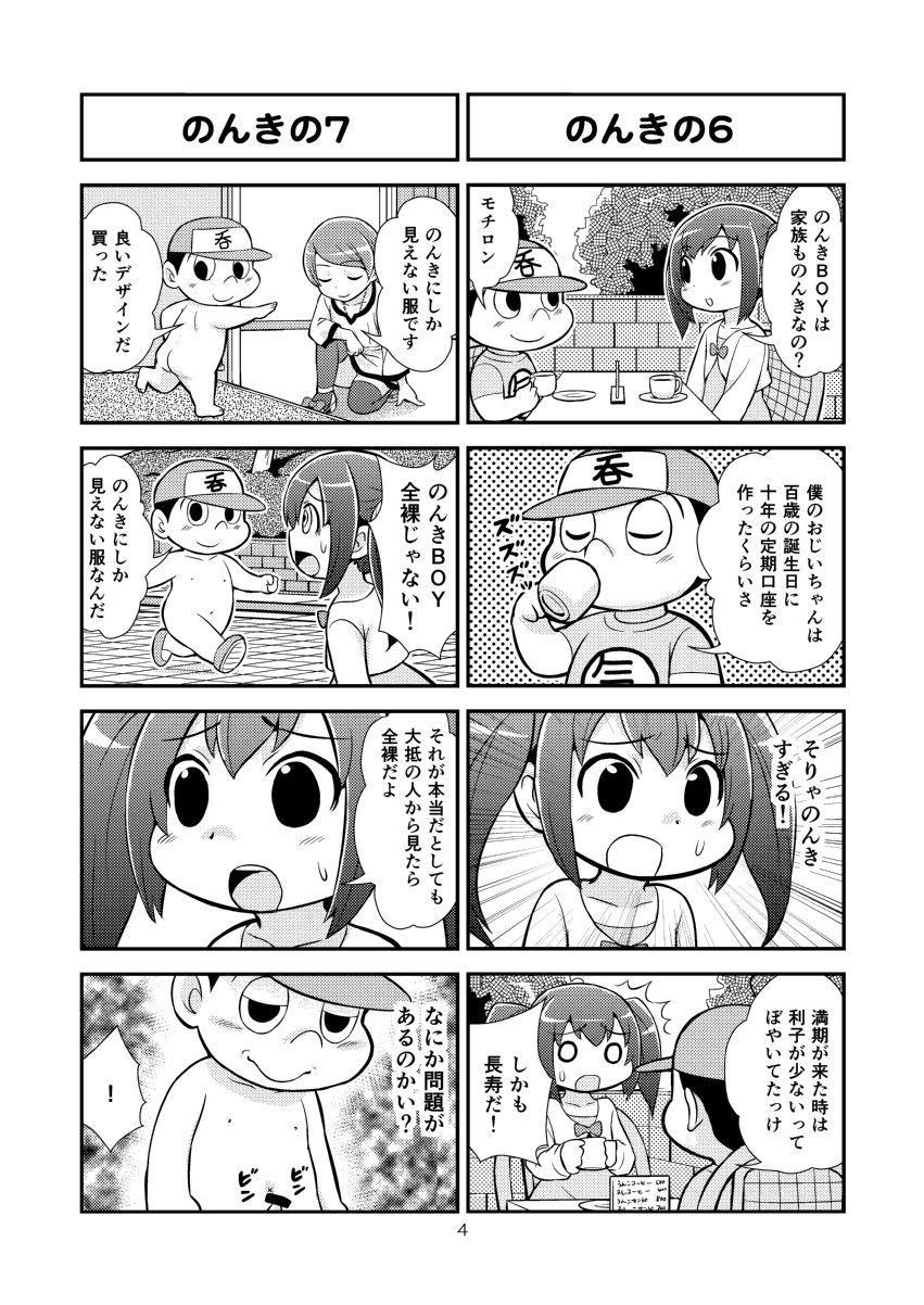 Nonki BOY Ch. 1-39 4
